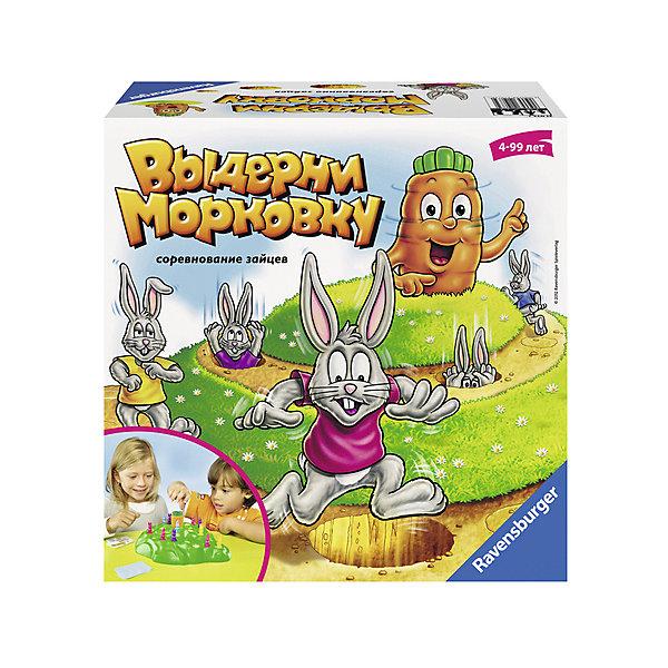 Настольная игра Ravensburger Выдерни морковкуИгрушки по суперценам!<br>Весёлая игра для всей семьи Выдерни морковку от Ravensburger (русская версия) доставит радость не только детям, но и взрослым!<br><br>Правила игры просты:<br><br>Игрок должен первым добраться до вершины холма. Участники по очереди берут карточки, которые лежат картинками вниз. Если на карточке нарисован зайчик с 1, 2 или 3 следами, то игрок делает соответствующее количество шагов по тропинке.<br><br>Если на карточке нарисована морковка, то нужно повернуть большую морковку. При вращении морковки на тропинке открывается ямка. Если на этом месте стоит зайчик, то он проваливается и игроку надо взять другого зайчика.<br><br>Прыжки совершаются только по свободным клеткам. Зайцы, которые стоят перед вашим, за клетки не считаются.<br><br>Мама, папа, дочка, сын - каждый будет увлечен целью доставить своих зайчиков на вершину холма! Соберите всю семью вместе и весело проводите время с настольной игрой Выдерни морковку от Ravensburger!<br><br>Дополнительная информация:<br><br>- В комплекте: игровой холм с гигантской вращающейся морковкой, 16 фигурок зайчиков четырех цветов, 48 карточек-действий.<br>- Размер упаковки: 27 см х 27 см х 11 см.<br>- Количество игроков: 2-4 человека.<br>Ширина мм: 112; Глубина мм: 265; Высота мм: 265; Вес г: 697; Возраст от месяцев: 48; Возраст до месяцев: 2147483647; Пол: Унисекс; Возраст: Детский; SKU: 2148759;