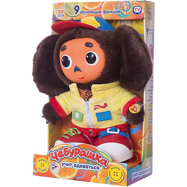 Развивающая игрушка Чебурашка учит одеваться, со звуком, МУЛЬТИ-ПУЛЬТИМягкие игрушки из мультфильмов<br>Мягкая игрушка Чебурашка учит одеваться со звуком от марки МУЛЬТИ-ПУЛЬТИ<br><br>Говорящая мягкая игрушка от отечественного производителя сделана в виде известного персонажа из мультфильма. Она поможет ребенку проводить время весело и с пользой. В игрушке есть встроенный звуковой модуль, который позволяет Чебурашке произносить забавные и обучающие фразы, прививающие вежливость. Он одет в одежду с разными застежками - это поможет ребенку освоить молнию, пуговицы, шнурки, узнать цвета. <br>Размер игрушки универсален - 28 сантиметров, её удобно брать с собой в поездки и на прогулку. Сделан Чебурашка из качественных и безопасных для ребенка материалов, которые еще и приятны на ощупь. <br><br>Отличительные особенности  игрушки:<br><br>- материал: текстиль, пластик;<br>- звуковой модуль;<br>- язык: русский;<br>- произносит несколько фраз;<br>- работает на батарейках;<br>- высота: 28 см.<br><br>Мягкую игрушку Чебурашка учит одеваться от марки МУЛЬТИ-ПУЛЬТИ можно купить в нашем магазине.<br><br>Ширина мм: 140<br>Глубина мм: 370<br>Высота мм: 220<br>Вес г: 1000<br>Возраст от месяцев: 36<br>Возраст до месяцев: 1188<br>Пол: Унисекс<br>Возраст: Детский<br>SKU: 2263128