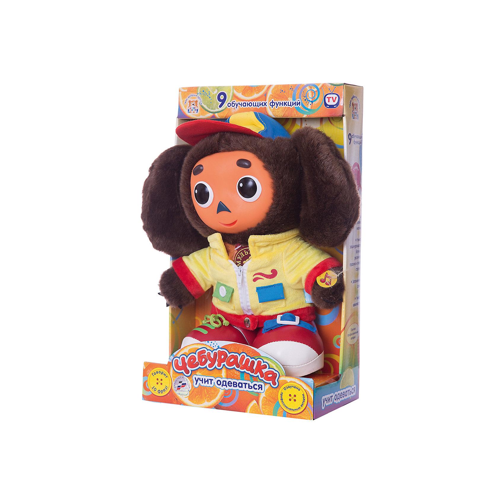 Развивающая игрушка Чебурашка учит одеваться, со звуком, МУЛЬТИ-ПУЛЬТИМузыкальные мягкие игрушки<br>Мягкая игрушка Чебурашка учит одеваться со звуком от марки МУЛЬТИ-ПУЛЬТИ<br><br>Говорящая мягкая игрушка от отечественного производителя сделана в виде известного персонажа из мультфильма. Она поможет ребенку проводить время весело и с пользой. В игрушке есть встроенный звуковой модуль, который позволяет Чебурашке произносить забавные и обучающие фразы, прививающие вежливость. Он одет в одежду с разными застежками - это поможет ребенку освоить молнию, пуговицы, шнурки, узнать цвета. <br>Размер игрушки универсален - 28 сантиметров, её удобно брать с собой в поездки и на прогулку. Сделан Чебурашка из качественных и безопасных для ребенка материалов, которые еще и приятны на ощупь. <br><br>Отличительные особенности  игрушки:<br><br>- материал: текстиль, пластик;<br>- звуковой модуль;<br>- язык: русский;<br>- произносит несколько фраз;<br>- работает на батарейках;<br>- высота: 28 см.<br><br>Мягкую игрушку Чебурашка учит одеваться от марки МУЛЬТИ-ПУЛЬТИ можно купить в нашем магазине.<br><br>Ширина мм: 140<br>Глубина мм: 370<br>Высота мм: 220<br>Вес г: 1000<br>Возраст от месяцев: 36<br>Возраст до месяцев: 1188<br>Пол: Унисекс<br>Возраст: Детский<br>SKU: 2263128