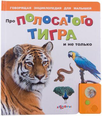 Азбукварик Про полосатого тигра и не только. Серия Говорящая энциклопедия для малышей