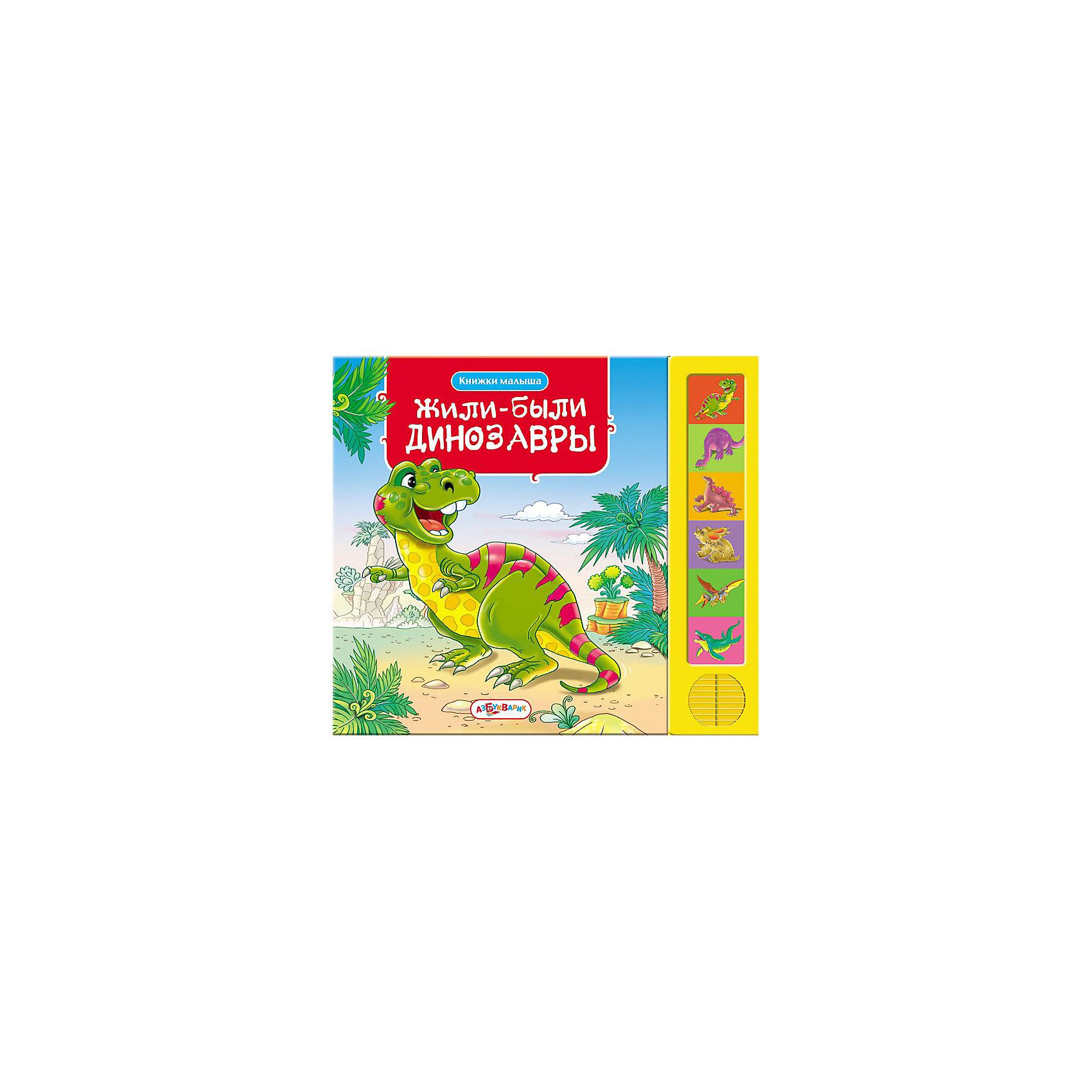 Азбукварик Жили-были динозавры. Серия Книжки малышаМузыкальные книги<br>Книга с электронным звуковым модулем. Малыш! Посмотри, какие милые и забавные динозаврики на страницах этой книжки! Ты узнаешь о них много интересного: что они ели, как защищались от врагов, у кого были рога, шипы, панцыри. А ещё ты услышишь, как динозаврики разговаривали!<br><br> Дополнительная информация: <br><br>-Картонная книга со звуковым модулем<br>-Формат: 220x190мм<br>-Кол-во страниц: 12 карт. стр.<br>-Батарейки: L1154 (в комплекте)<br><br>Книгу издательства Азбукварик Жили были динозавры Серия Книжки малыша  можно купить в нашем интернет-магазине.<br><br>Ширина мм: 280<br>Глубина мм: 420<br>Высота мм: 210<br>Вес г: 364<br>Возраст от месяцев: 24<br>Возраст до месяцев: 48<br>Пол: Унисекс<br>Возраст: Детский<br>SKU: 2267232