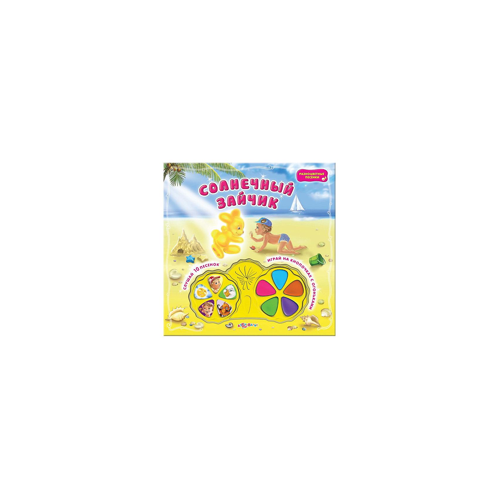 Азбукварик Книга с музыкальным модулем Солнечный зайчик дмитрий леонов солнечный зайчик