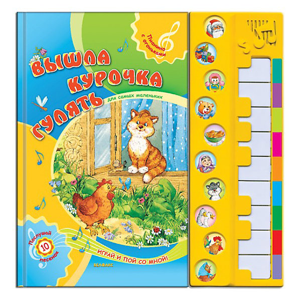 Азбукварик Вышла курочка гулять. Серия Музыкальная книга-играМузыкальные книги<br>Книга с мини-пианино и огоньками. <br><br>Широкие клавиши, бегущие огоньки-подсказки, разноцветные нотки, яркие весёлые иллюстрации — эта книга-пианино разработана специально для самых маленьких музыкантов! <br><br>Малыш может и послушать любимые песенки, которые он поёт в детском саду, и научится их играть самостоятельно! <br><br>В сборник входят песни: «Вышла курочка гулять», «Петушок, петушок», «Дед Мороз», «Ладушки», «Мишка с куклой» и др.<br><br>Дополнительная информация:<br><br>Формат: 323х320 мм. <br>Кол-во страниц: 20.<br><br>Весёлая книга, которая познакомит малыша с известными детскими песенками!<br><br>Ширина мм: 320<br>Глубина мм: 322<br>Высота мм: 40<br>Вес г: 1072<br>Возраст от месяцев: 24<br>Возраст до месяцев: 60<br>Пол: Унисекс<br>Возраст: Детский<br>SKU: 2267247