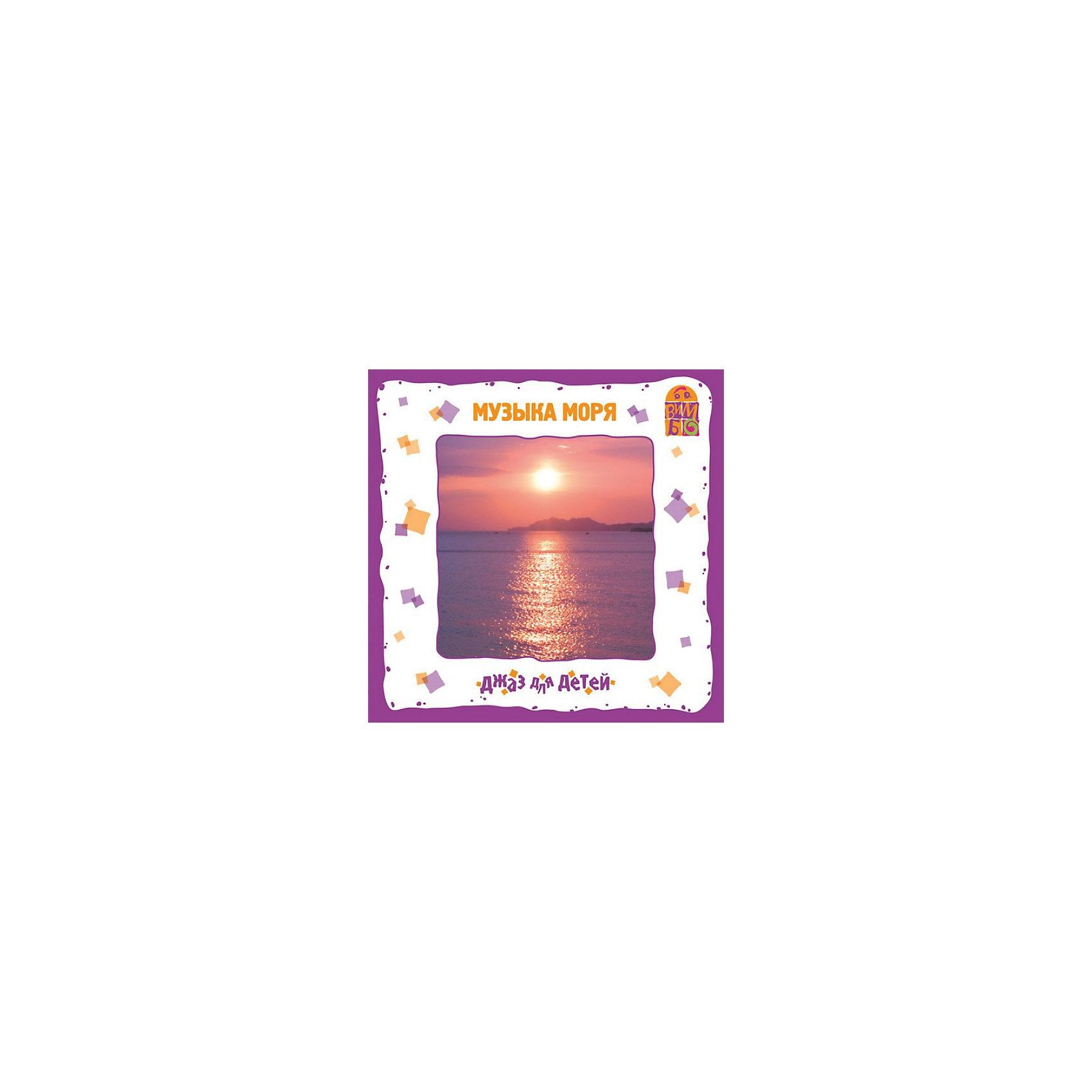 Вимбо Джаз для детей. Музыка моря, CD-дискАудио-диск Музыка моря из серии Джаз для детей.  <br><br>Мы отправляемся с Вами на замечательную морскую прогулку. Шум волн, крики чаек и ветер в парусах. Перед нами необъятная синяя даль горизонта, безоблачное небо, ослепительное солнце… Стихия моря и виртуозные джазовые композиции подарят незабываемое путешествие, полное чудес.<br><br>Дополнительная информация:<br><br>Время звучания - 62:21.<br><br>Ширина мм: 140<br>Глубина мм: 10<br>Высота мм: 125<br>Вес г: 75<br>Возраст от месяцев: 0<br>Возраст до месяцев: 144<br>Пол: Унисекс<br>Возраст: Детский<br>SKU: 2276087