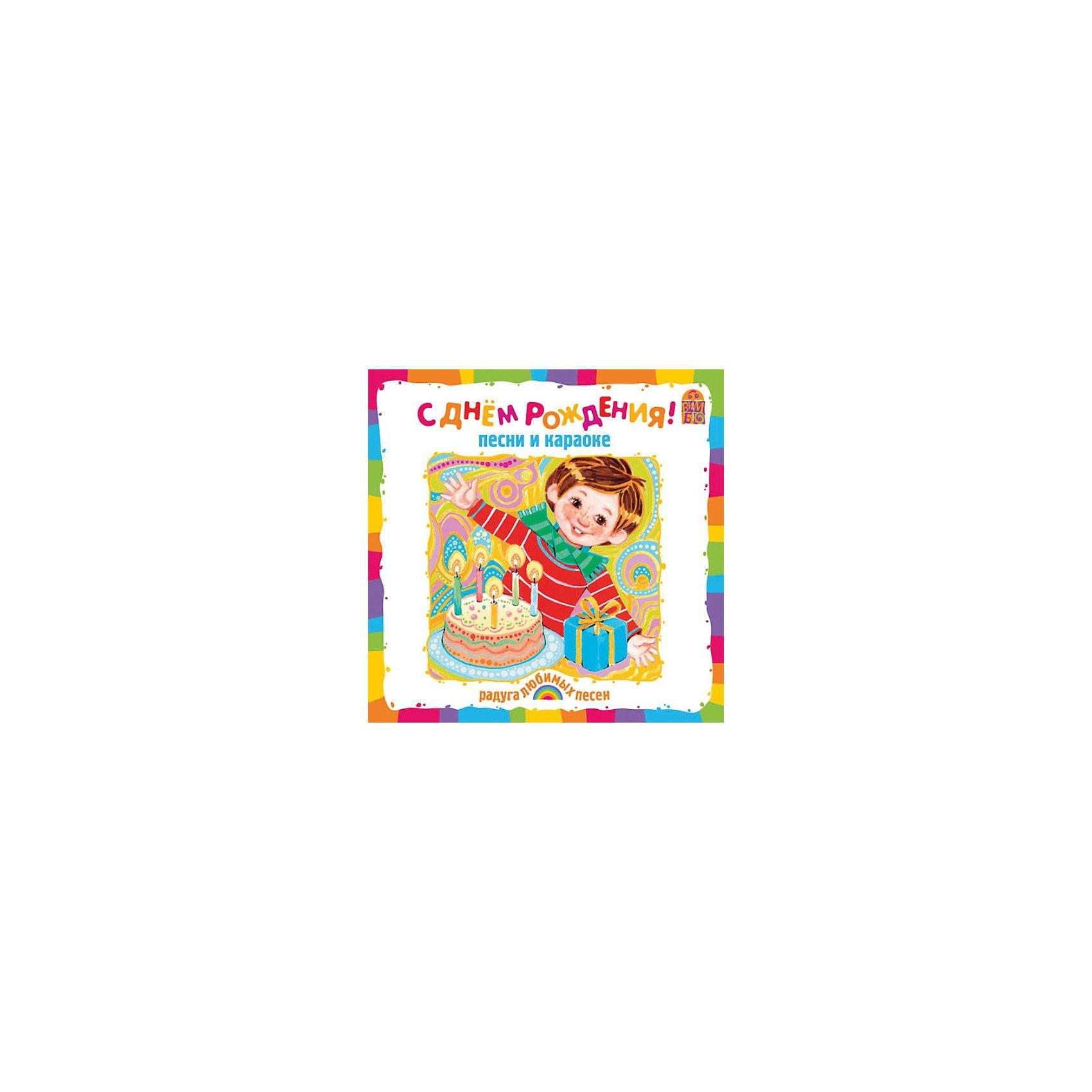 Песни с днем рожденья караоке