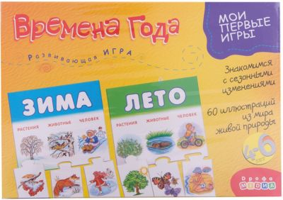 Времена года Серия Мои первые игры , Дрофа-Медиа