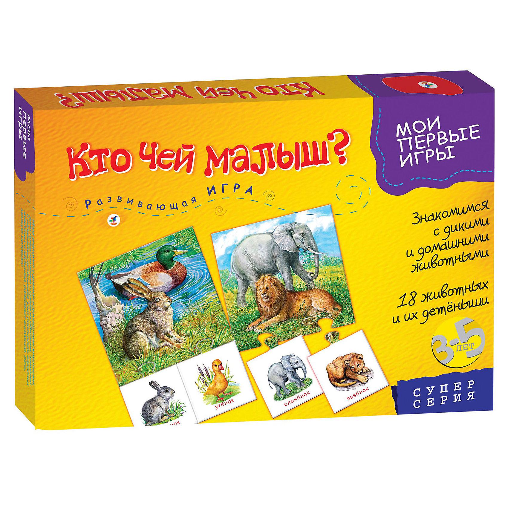 Дрофа-Медиа Кто чей малыш? Серия Мои первые игры, Дрофа-Медиа кто мой малыш животные и их детеныши