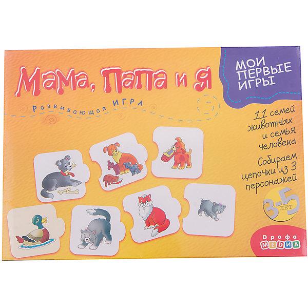Мама, папа, я Серия Мои первые игры, Дрофа-МедиаОкружающий мир<br>Развивающая игра Мама, папа, я Серия Мои первые игры, Дрофа-Медиа (Drofa-media).<br><br>Игра научит ребенка находить животных одной семьи, определять по внешним признакам маму, папу и детеныша и разовьет мышление, внимание и память. Игра состоит из 40 карточек с изображением животных и их детенышей. Карточки раскладываются картинками вверх, затем выбирается карточка с изображением детеныша и ребенку предлагается найти карточки с изображением животных - его родителей. Если выбор сделан правильно, то имеющиеся на карточках пазловые замки позволят соединить их в цепочку и получить изображение места, где живет эта семья.<br>В процессе игры ребенок узнает много нового об окружающем мире, познакомится с названиями некоторых животных, научится по внешним признакам различать животных мужского и женского пола, находить их детенышей и объединять в семьи. <br><br>Дополнительная информация:<br><br>- В комплекте: 40 игровых карточек, правила.<br>- Материал: картон<br>- Размеры упаковки: 280 х 35 х 195 мм<br>- Вес 230 г.<br><br>Развивающую игру Мама, папа, я Серия Мои первые игры, Дрофа-Медиа (Drofa-media) можно купить в нашем интернет-магазине.<br><br>Внимание. Упаковка товара может быть представлена в другом дизайне. К сожалению, предварительный выбор определенного варианта упаковки невозможен.<br><br>Ширина мм: 280<br>Глубина мм: 35<br>Высота мм: 195<br>Вес г: 230<br>Возраст от месяцев: 36<br>Возраст до месяцев: 48<br>Пол: Унисекс<br>Возраст: Детский<br>SKU: 2281359