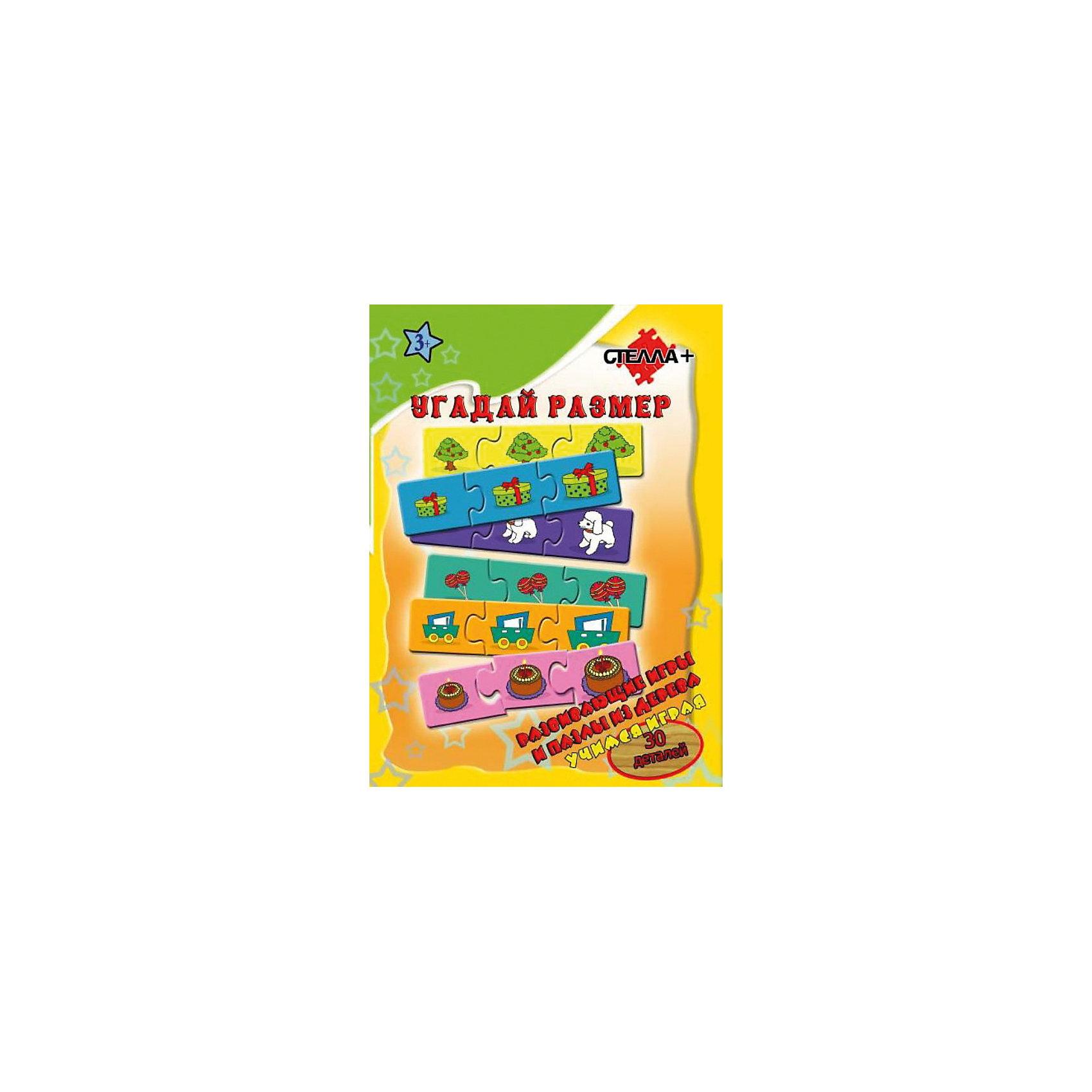 Игра маленькая Угадай размер, СТЕЛЛА+Деревянные игры и пазлы<br>Игра маленькая Угадай размер, СТЕЛЛА+<br><br>Характеристики:<br><br>• научит ребенка распознавать размеры<br>• 10 пазлов из трех деталей<br>• количество деталей: 30<br>• размер упаковки: 22х16х4,5 см<br>• вес: 340 грамм<br>• материал: дерево<br><br>Угадай размер - деревянный пазл, с помощью которого малыш научится отличать большое, среднее и маленькое. Каждый пазл состоит из трех деталей. Детали нужно соединить по порядку от маленького к большому. Яркие картинки, знакомые каждому понравятся крохе и он обязательно проявит интерес к игре. Игрушка изготовлена из дерева и отвечает всем требованиям безопасности. С этими пазлами ваш малыш проведет время с пользой!<br><br>Игру маленькую Угадай размер, СТЕЛЛА+ вы можете купить в нашем интернет-магазине.<br><br>Ширина мм: 220<br>Глубина мм: 160<br>Высота мм: 45<br>Вес г: 340<br>Возраст от месяцев: 36<br>Возраст до месяцев: 48<br>Пол: Унисекс<br>Возраст: Детский<br>SKU: 2328297