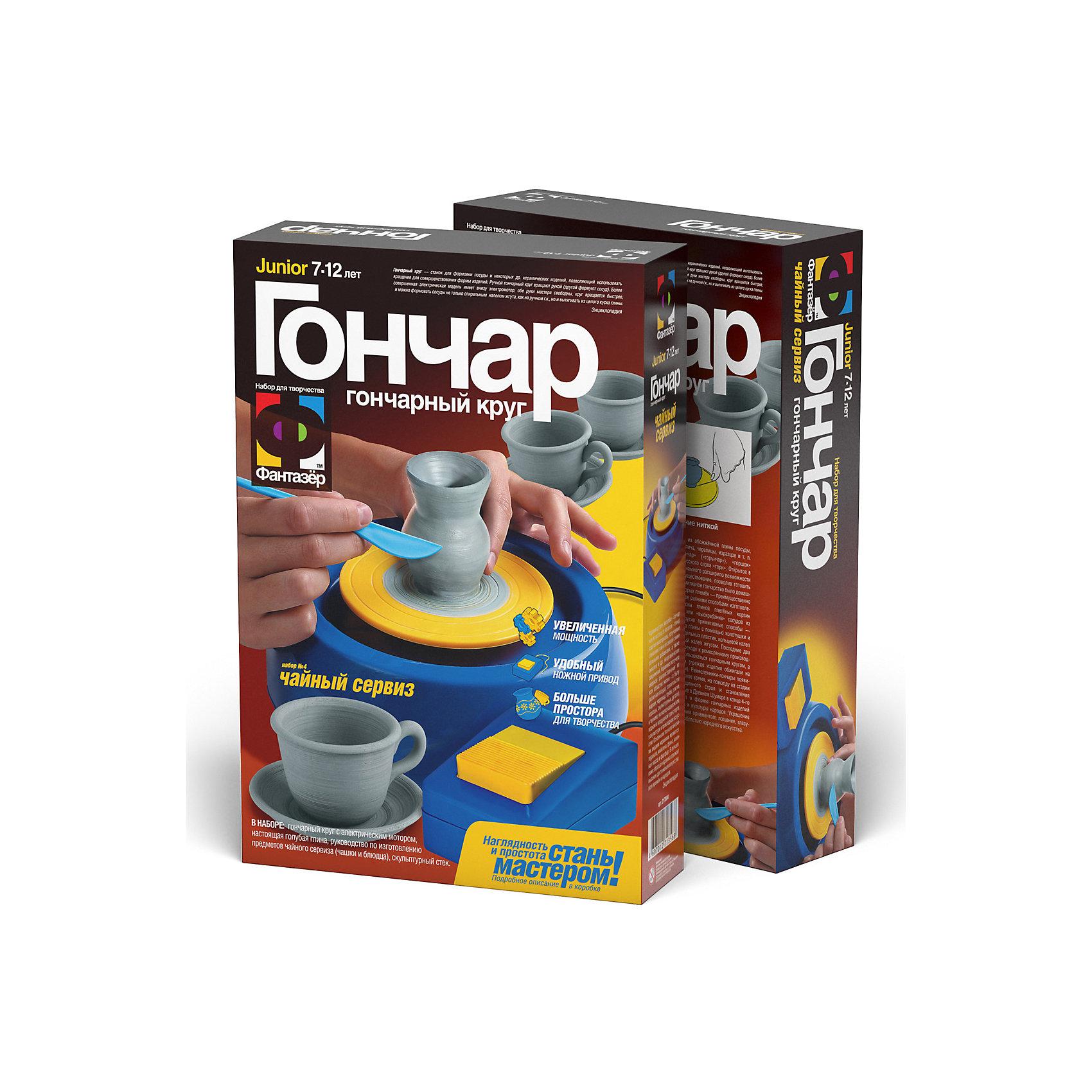 Фантазер Гончар Чайный сервизНаборы полимерной глины<br>Гончарный  круг с электрическим мотором, работающим при нажатии педали. <br><br>С его помощью можно изготовить чайный сервиз в практически натуральную величину. Игрушка стимулирует воображение, развивает мелкую моторику.<br><br>Дополнительная информация:<br><br>В комплекте:<br>- гончарный круг с электрическим мотором;<br>- голубая глина;<br>- скульптурный стек.<br>Гончарный круг работает от батареек, в комплект не включены.<br>Размер упаковки (д/ш/в): 24,5 х 7,3 х 36 см.<br><br>Ширина мм: 245<br>Глубина мм: 73<br>Высота мм: 360<br>Вес г: 1220<br>Возраст от месяцев: 84<br>Возраст до месяцев: 144<br>Пол: Унисекс<br>Возраст: Детский<br>SKU: 2331296