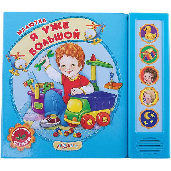 """Книга с 5 кнопками Я уже большойМузыкальные книги<br>Книга Азбукварик Я уже большой. Серия Малютка со звуковым модулем  - это собрание детских стихов для малышей.  Эта книжка предназначена не для самых маленьких, а для деток, которым хочется самостоятельно читать. При нажатии на кнопку воспроизводится веселый и познавательный стишок. Нажимайте на кнопочки и слушайте весёлые стихотворения вместе с вашим мальчиком! Обучающая книжка поможет вашему малышу развить активный речевой словарь. Это отличная возможность развиваться, и узнавать о предметах и явлениях окружающей среды в форме игры.<br><br>Картонная книга с электронным говорящим модулем.                                     <br> - """"Сам"""" Степанов В.<br>- """"Раз, два, три, четыре!"""" Кудлачев В.<br>- """"Детский сад"""" Высоцкая О.<br>- """"Моя родная"""" Аким Я.<br>- """"Спать пора"""" Зубкова В.<br><br>Дополнительная информация:<br><br>-Иллюстратор: Ольга Чекурина<br>-Редактор: Наталья Сысой<br>-Составитель: Наталья Сысой<br>-Серия: Малютка<br>-Картонная книга со звуковым модулем<br>-Формат:  218х190 мм.<br>-Переплет: Твердый переплет<br>-Кол-во страниц: 10 карт.стр..<br>-Батарейки: 3 шт L1154(в комплекте)<br>-Год издания: 2013<br><br>Азбукварик Я уже большой. Серия «Малютка» можно купить в нашем интернет-магазине.<br><br>Ширина мм: 215<br>Глубина мм: 190<br>Высота мм: 25<br>Вес г: 320<br>Возраст от месяцев: 24<br>Возраст до месяцев: 48<br>Пол: Унисекс<br>Возраст: Детский<br>SKU: 2348393"""
