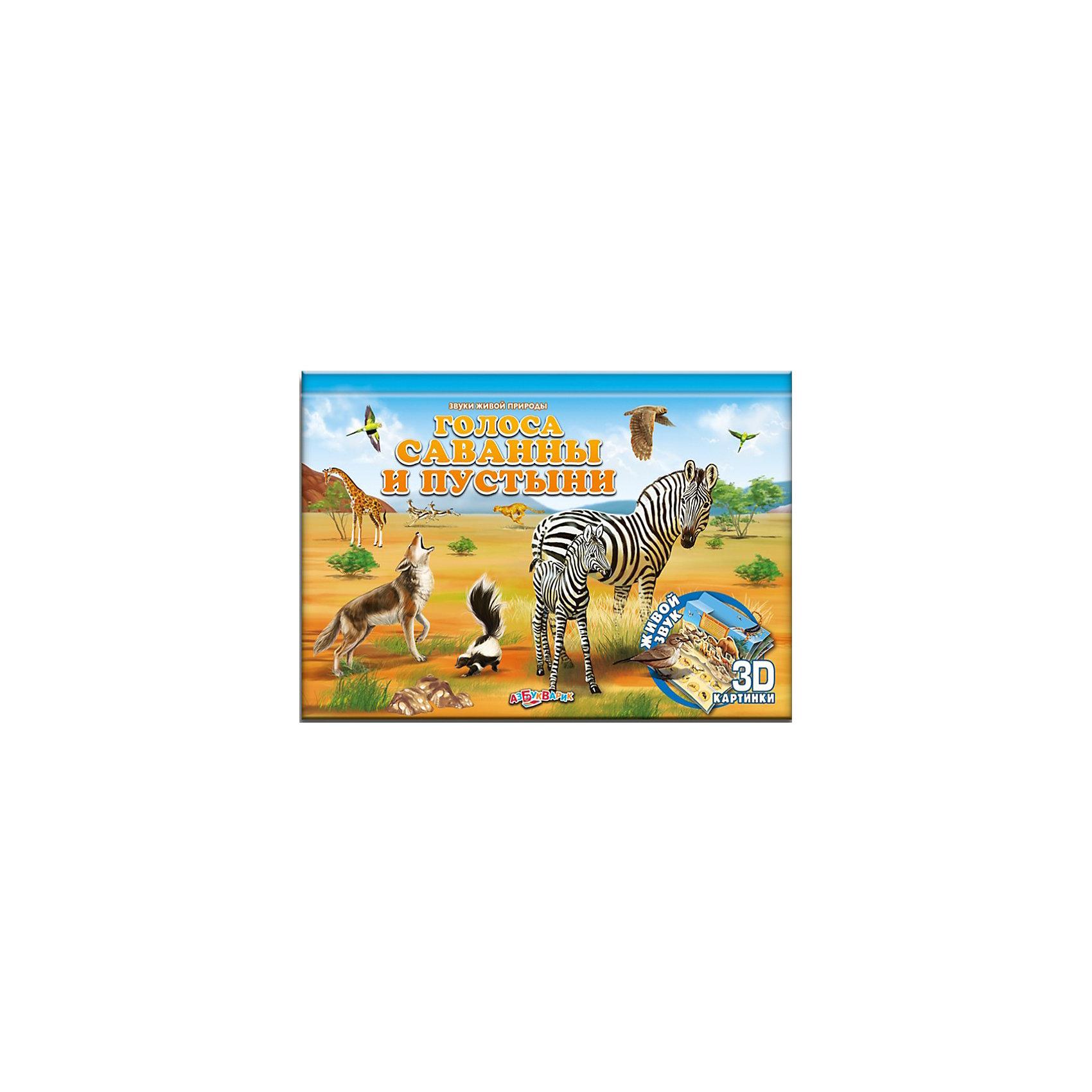 Азбукварик Голоса саванны и пустыни. Серия Звуки живой природыДобро пожаловать на просторы саванны и пустыни! Их обитатели встретят тебя на удивительных объёмных картинках! Ты познакомишься с африканскими животными-великанами, узнаешь, кто живёт среди кактусов Америки и бутылочных деревьев Австралии. Открывай объёмные странички – и слушай дружный хор зверей и птиц.<br><br>Ширина мм: 20<br>Глубина мм: 300<br>Высота мм: 201<br>Вес г: 180<br>Возраст от месяцев: 48<br>Возраст до месяцев: 72<br>Пол: Унисекс<br>Возраст: Детский<br>SKU: 2348397