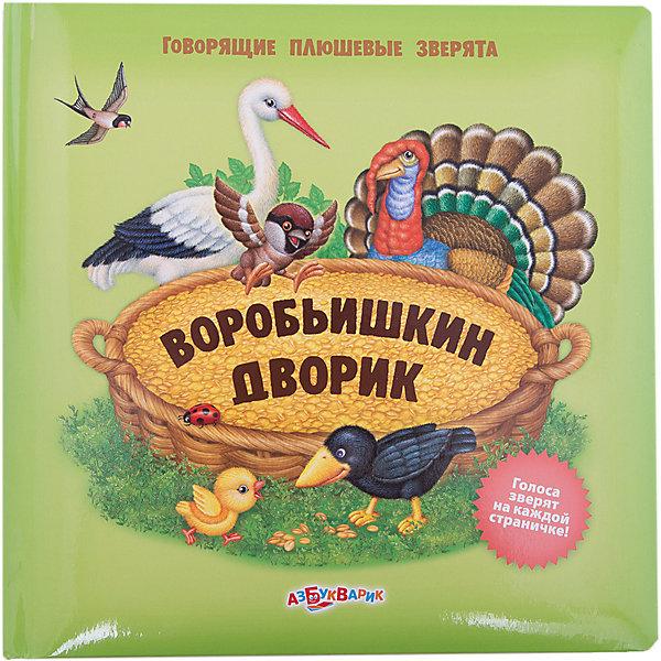 Книга со звуковым модулем Воробьишкин дворикМузыкальные книги<br>На волшебном дворике живут забавные плюшевые птички. Открой книгу - и ты услышишь их настоящие голоса! Листай странички, слушай живые звуки фермы и читай весёлые стишки!<br><br>Дополнительная информация:<br><br>Формат: 22,5 х 22,5 см.<br>Количество страниц: 10.<br>Материал: плотный картон.<br>Ширина мм: 226; Глубина мм: 226; Высота мм: 24; Вес г: 250; Возраст от месяцев: 24; Возраст до месяцев: 48; Пол: Унисекс; Возраст: Детский; SKU: 2348409;