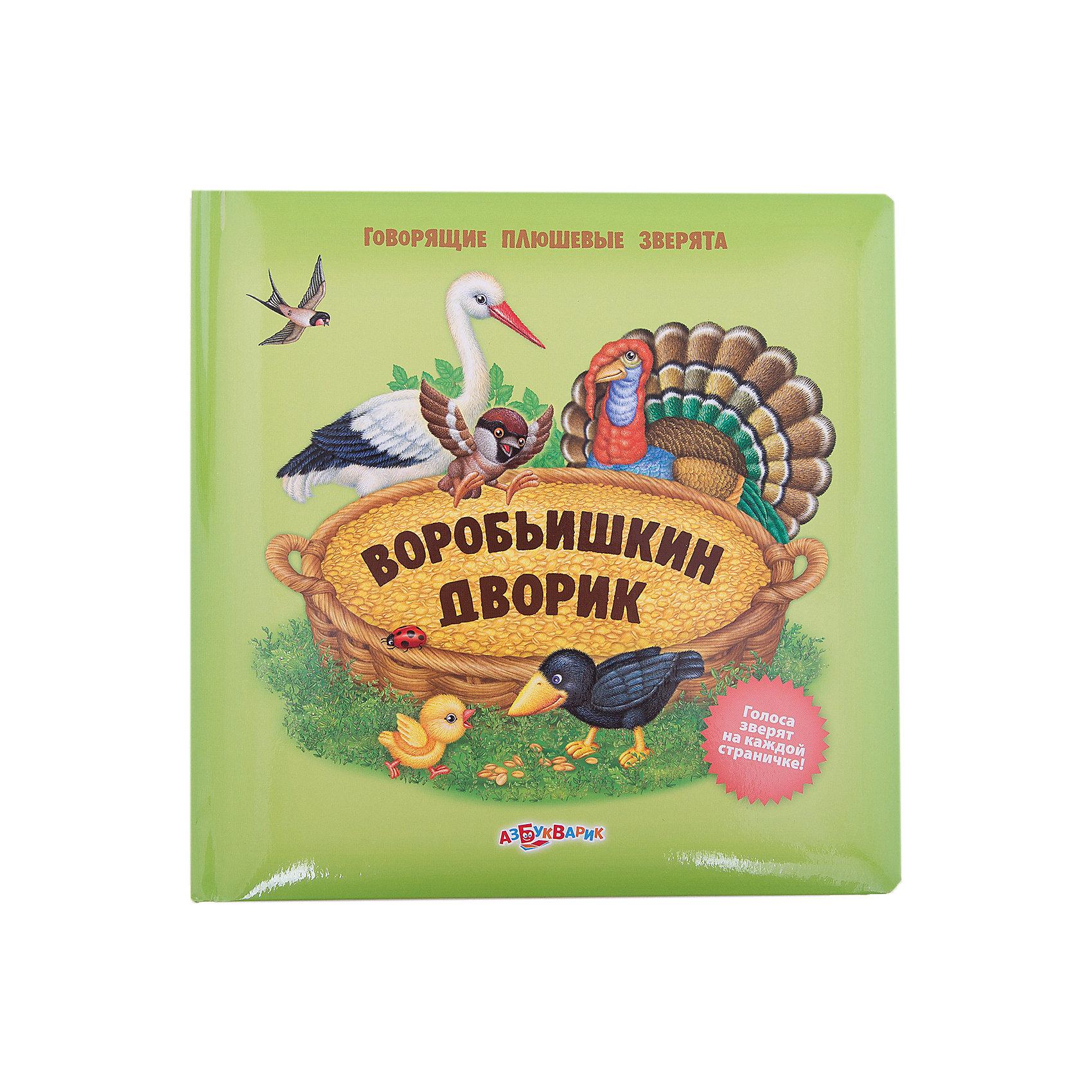 Книга со звуковым модулем Воробьишкин дворикМузыкальные книги<br>На волшебном дворике живут забавные плюшевые птички. Открой книгу - и ты услышишь их настоящие голоса! Листай странички, слушай живые звуки фермы и читай весёлые стишки!<br><br>Дополнительная информация:<br><br>Формат: 22,5 х 22,5 см.<br>Количество страниц: 10.<br>Материал: плотный картон.<br><br>Ширина мм: 226<br>Глубина мм: 226<br>Высота мм: 24<br>Вес г: 250<br>Возраст от месяцев: 24<br>Возраст до месяцев: 48<br>Пол: Унисекс<br>Возраст: Детский<br>SKU: 2348409