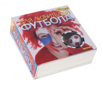 Фан китс Набор Для любителей футбола