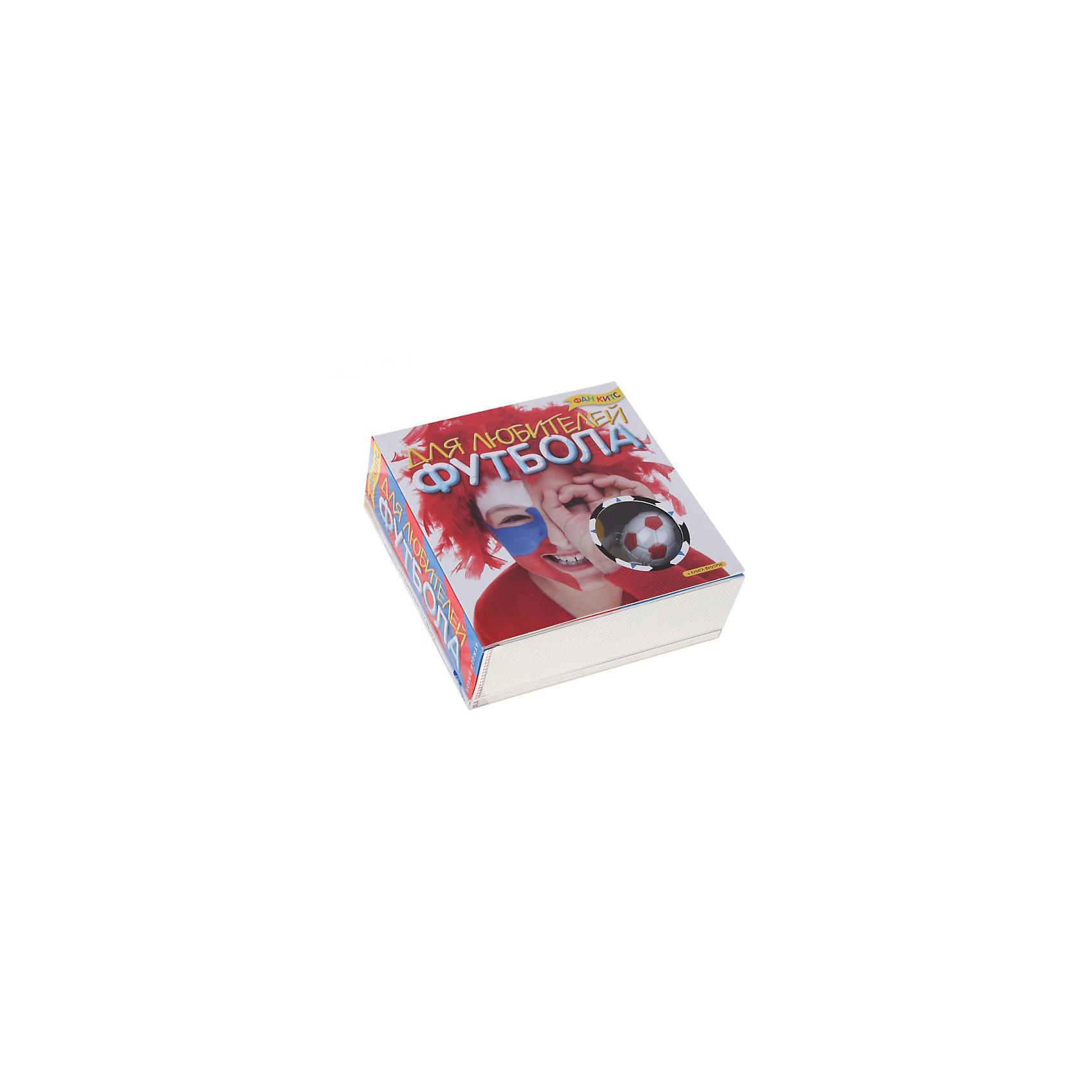 Набор Для любителей футболаКосметика, грим и парфюмерия<br>Fun kits «Для любителей футбола» - незаменимый набор настоящего футбольного болельщика или болельщицы. Главное – быть ярким и громким, и тогда твоя команда точно победит! Все необходимое для себя ты найдешь в этом наборе (краски для лица, свисток, судейские карточки и оригинальный брелок), а книга с цветными иллюстрациями подскажет тебе, как стать правильным и лучшим болельщиком!                          Дополнительная информация:<br>В набор входит:<br>- Книга (48 страниц) с инструкциями и цветными иллюстрациями; <br>- Краски для лица 6 цветов, <br>- Кисточка, <br>- Судейский свисток, <br>- Брелок футбольный мяч, <br>- Красная и желтая судейские карточки<br>Размер упаковки (д/ш/в): 170 х 62 х 170 мм<br>Собираясь на футбол, не забудь свой набор настоящего болельщика!<br><br>Ширина мм: 170<br>Глубина мм: 62<br>Высота мм: 170<br>Вес г: 500<br>Возраст от месяцев: 72<br>Возраст до месяцев: 144<br>Пол: Мужской<br>Возраст: Детский<br>SKU: 2358161