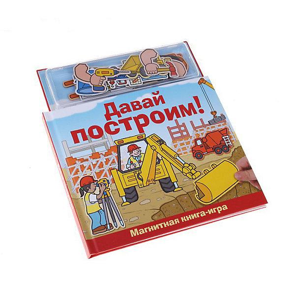 Магнитные книжки Давай построим!Первые книги малыша<br>Магнитные книжки «Давай построим!» <br>Магнитные фигурки с изображением людей, инструментов, стройматериалов и строительной техники крепятся на магнитных страницах книги-игры. В процессе игры у ребенка развивается логическое мышление, и он узнает много нового и интересного о работе строителей.<br><br>Дополнительная информация:<br><br>В набор входит:<br>- Книга с магнитными страницами,<br>- магнитные картинки с изображением инструментов, людей и строительной техники.<br>Размер упаковки (д/ш/в): 210 х 10 х 240 мм<br><br>Магнитные книжки Давай построим! можно купить в нашем магазине.<br>Ширина мм: 210; Глубина мм: 10; Высота мм: 240; Вес г: 500; Возраст от месяцев: 36; Возраст до месяцев: 72; Пол: Мужской; Возраст: Детский; SKU: 2358181;