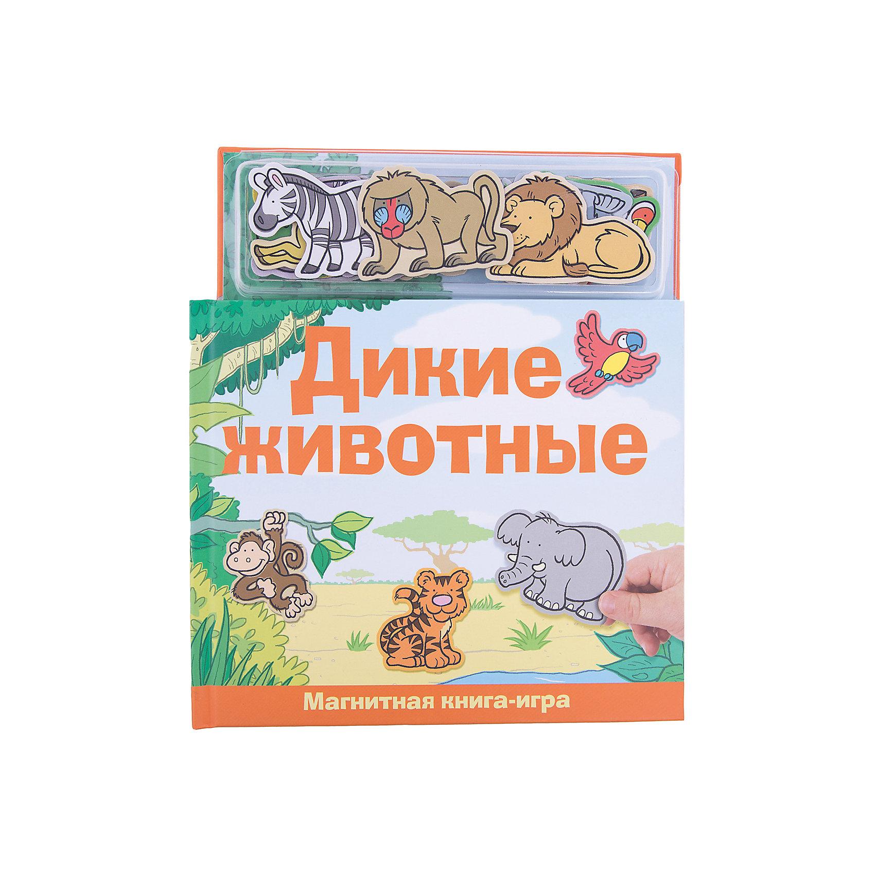 - Магнитные книжки Дикие животные дикие животные