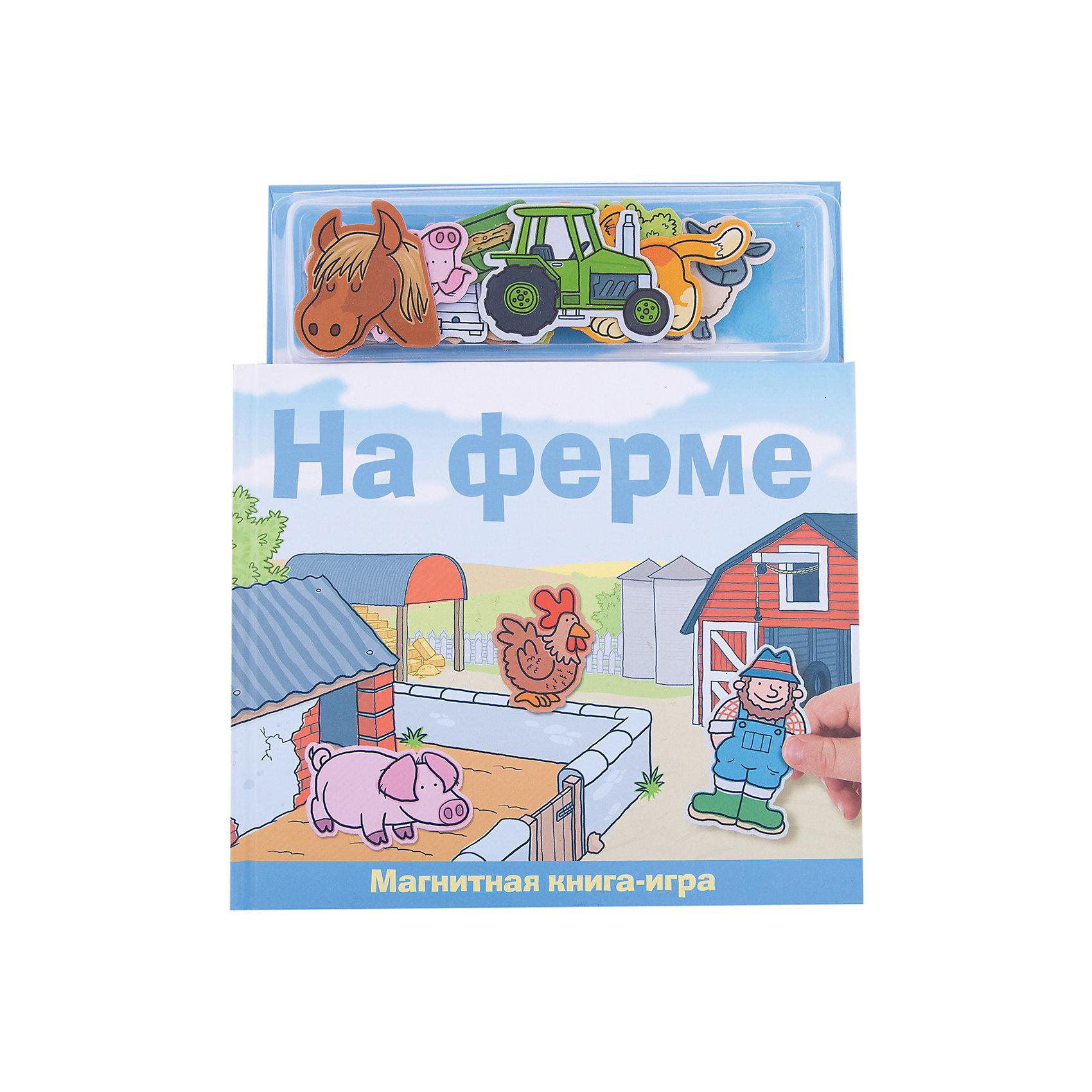 Магнитные книжки На фермеКниги для девочек<br>Магнитные книжки «На ферме»<br>С этим набором малышу предстоит выучить домашних животных и разобраться в тонкостях ведения фермерского хозяйства. Без его помощи фермеру Василию и его собаке Алисе точно не справиться. В набор входят магнитные картинки с изображением предметов и домашних животных, которые необходимо правильно расположить на магнитных страницах книги.<br>Дополнительная информация:<br>В набор входит:<br>- Книга с магнитными страницами,<br>- магнитные картинки (21 шт.) с изображением предметов и домашних животных.<br>Размер упаковки (д/ш/в): 210 х 10 х 240 мм<br><br>Ширина мм: 210<br>Глубина мм: 10<br>Высота мм: 240<br>Вес г: 500<br>Возраст от месяцев: 36<br>Возраст до месяцев: 72<br>Пол: Унисекс<br>Возраст: Детский<br>SKU: 2358183