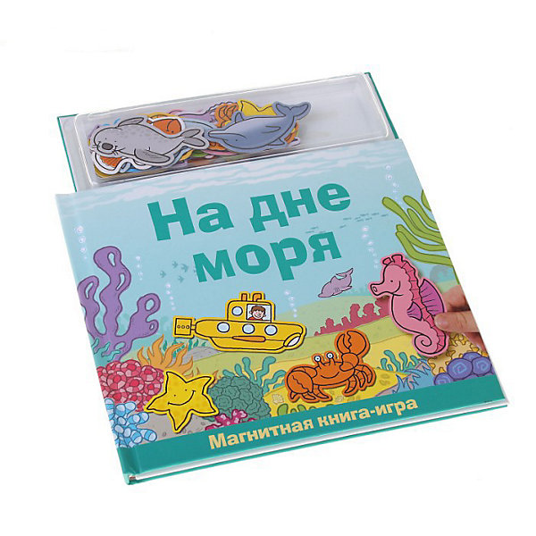 Магнитные книжки На дне моряПервые книги малыша<br>Магнитные книжки «На дне моря»<br>Детям очень нравится располагать магнитные фигурки на страницах этой книги-игры. При этом у ребенка развивается логическое мышление, и он узнает много нового и интересного об обитателях морских глубин.<br>Дополнительная информация:<br>В набор входит:<br>- Книга с магнитными страницами,<br>- магнитные картинки с изображением обитателей морских глубин.<br>Размер упаковки (д/ш/в): 210 х 10 х 240 мм<br><br>Ширина мм: 210<br>Глубина мм: 10<br>Высота мм: 240<br>Вес г: 500<br>Возраст от месяцев: 36<br>Возраст до месяцев: 72<br>Пол: Унисекс<br>Возраст: Детский<br>SKU: 2358184