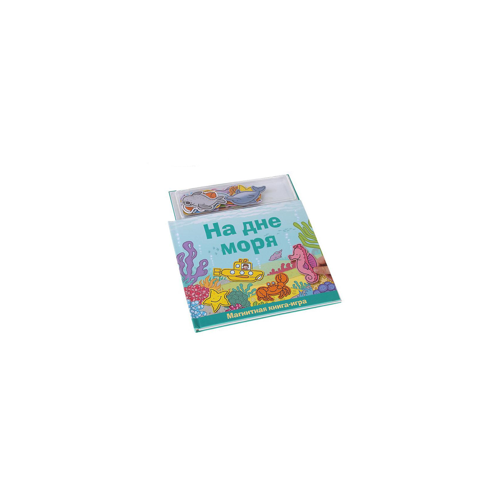 Магнитные книжки На дне моряМагнитные книжки «На дне моря»<br>Детям очень нравится располагать магнитные фигурки на страницах этой книги-игры. При этом у ребенка развивается логическое мышление, и он узнает много нового и интересного об обитателях морских глубин.<br>Дополнительная информация:<br>В набор входит:<br>- Книга с магнитными страницами,<br>- магнитные картинки с изображением обитателей морских глубин.<br>Размер упаковки (д/ш/в): 210 х 10 х 240 мм<br><br>Ширина мм: 210<br>Глубина мм: 10<br>Высота мм: 240<br>Вес г: 500<br>Возраст от месяцев: 36<br>Возраст до месяцев: 72<br>Пол: Унисекс<br>Возраст: Детский<br>SKU: 2358184