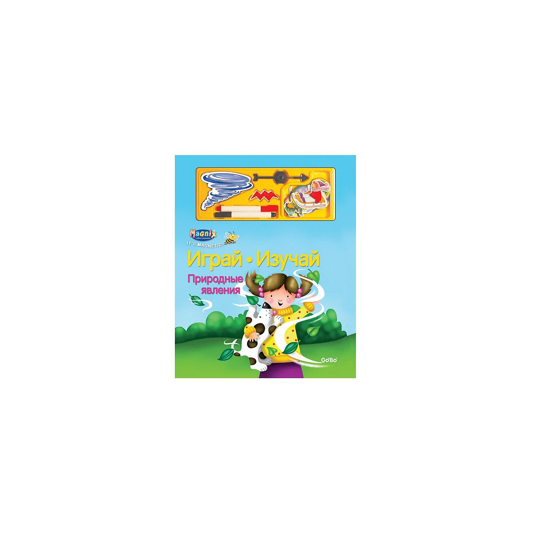 Книга с заданиями Природные явления, Играй-изучай!Книги для развития мышления<br>Книга с 13 магнитными и гладкими страницами с заданиями и играми (для письма и приклеивания карточек). Дополнительная информация: в комплект входит: книга с магнитными страницами, 20 магнитных карточек, 2 фломастера, ластик, указательная стрелка  для заданий. Размеры ((д/ш/в): 220 х 15 х 270 мм<br><br>Ширина мм: 220<br>Глубина мм: 15<br>Высота мм: 270<br>Вес г: 500<br>Возраст от месяцев: 36<br>Возраст до месяцев: 72<br>Пол: Унисекс<br>Возраст: Детский<br>SKU: 2358189