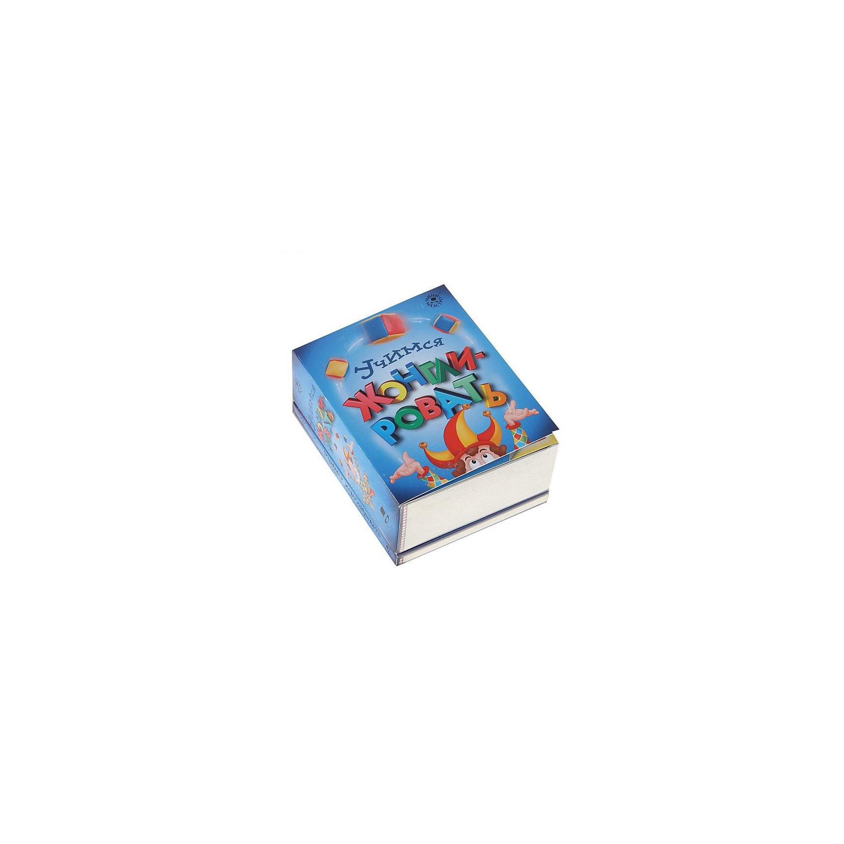 Набор Учимся жонглироватьМини-маэстро «Учимся жонглировать» - набор из 4 специальных кубиков для жонглирования и 48-ми страничная книга с упражнениями – от простого к сложному. С ней ты быстро научишься жонглировать мячами, кольцами, и булавами. <br>Дополнительная информация:<br>В набор входит:<br>- Книга с инструкциями 48 стр., цв. илл.,<br>- 4 кубика для жонглирования.<br>Размер упаковки (д/ш/в): 95 х 52 х 120 мм<br>Теперь ты сможешь стать профессиональным жонглером! Начни прямо сейчас! И научи друзей!<br><br>Ширина мм: 95<br>Глубина мм: 52<br>Высота мм: 120<br>Вес г: 300<br>Возраст от месяцев: 72<br>Возраст до месяцев: 144<br>Пол: Унисекс<br>Возраст: Детский<br>SKU: 2358221