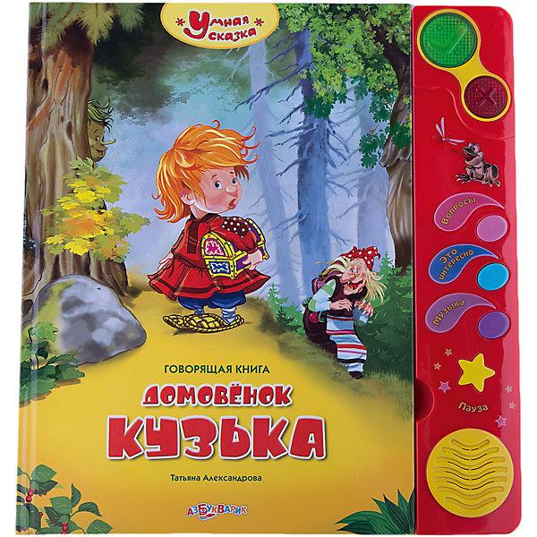 Книга со звуковым модулем Домовёнок КузькаМузыкальные книги<br>Каждая книжка этой серии расскажет любимую сказку, объяснит новые слова и понятия, задаст интересные вопросы и проверит правильность ответов, а ещё споёт весёлую песенку. Сказки озвучены профессиональными актёрами. <br><br>Дополнительная информация: <br><br>-Картонная книга в твердом переплете со звуковым модулем<br>-Формат: 287х306 мм<br>-Кол-во страниц: 16 карт. стр.<br>-Батарейки: UM-4 или LR-03 (в комплекте)<br><br>Книгу издательства Азбукварик Домовенок Кузька. Серия Умная сказка  можно купить в нашем магазине.<br>Ширина мм: 287; Глубина мм: 306; Высота мм: 20; Вес г: 200; Возраст от месяцев: 36; Возраст до месяцев: 72; Пол: Унисекс; Возраст: Детский; SKU: 2365220;