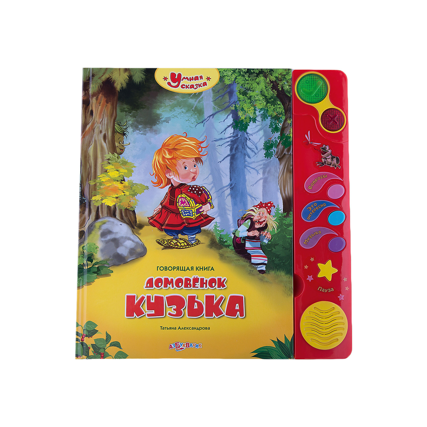 Азбукварик Книга со звуковым модулем Домовёнок Кузька азбукварик планшетик умная сказочка