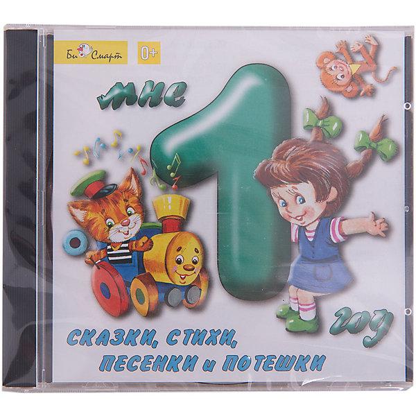 Купить Би Смарт CD. Мне 1 год (сказки, стихи, песенки и потешки), Россия, Унисекс