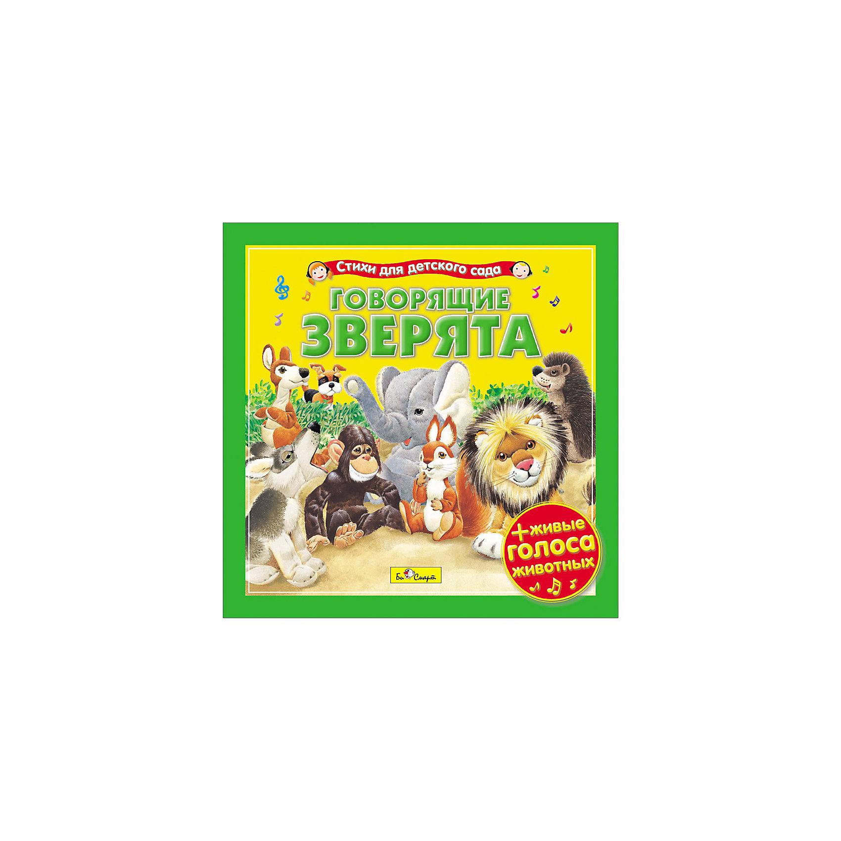 Би Смарт CD. Говорящие зверята (стихи для детского сада)
