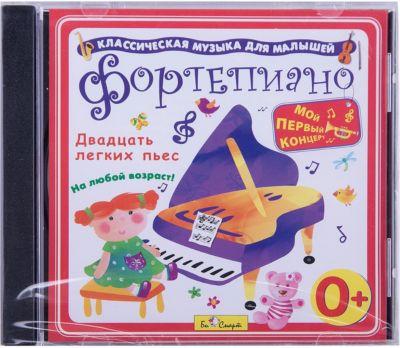 Би Смарт CD. Фортепиано. Двадцать легких пьес (0+)