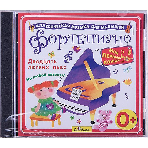Би Смарт CD. Фортепиано. Двадцать легких пьес (0+)Аудиокниги, DVD и CD<br>Несомненно, каждый родитель хочет дать своему ребенку только лучшее, поэтому так важно своевременно начать приобщение малыша к прекрасному миру музыки. Первые неуклюжие шаги под музыку, первые ощущения ритма, первые попытки двигаться в темп — все это счастливые минуты детства каждого ребенка, которые надолго запомнятся родным. Даже оставленный во время сна малютки включенный магнитофон влияет на его дальнейшее формирование восприятия окружающего мира.<br>Наш диск собран из произведений классической музыки несложных для исполнения (легкие пьесы), где играет только один инструмент — фортепиано. Это позволит юному слушателю научиться узнавать простые фортепианные мелодии.<br><br>Ширина мм: 142<br>Глубина мм: 10<br>Высота мм: 125<br>Вес г: 79<br>Возраст от месяцев: 0<br>Возраст до месяцев: 120<br>Пол: Унисекс<br>Возраст: Детский<br>SKU: 2375631