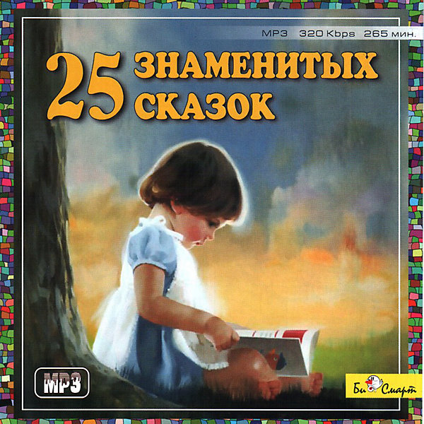 Би Смарт MP3. 25 знаменитых сказокАудиокниги, DVD и CD<br>Аудиодиск со сказками от Би Смарт. <br><br>Хочешь попасть в волшебный и удивительный мир? <br><br>Тогда скорее послушай этот диск, ведь на нем тебя ждет настоящая сказка. Мир, где живут добрые, отважные герои и коварные, трусливые злодеи. Мир, где происходят настоящие чудеса, а добро всегда побеждает зло. <br><br>На этом диске собраны лучшие произведения великих детских писателей: Г.Х. Андерсена, Шарля Перро, Братьев Гримм.<br><br>Содержание:<br>1. Ганс Христиан Андерсен Стойкий оловянный солдатик<br>2. Ганс Христиан Андерсен Новый наряд короля<br>3. Шарль Перро Кот в сапогах<br>4. Шарль Перро Рики-Хохолок<br>5. Вильгельм Гримм, Якоб Гримм Мальчик-с-пальчик<br>6. Владимир Одоевский Городок в табакерке<br>7. Вильгельм Гримм, Якоб Гримм Три сына<br>8. Аладдин и волшебная лампа<br>9. Три поросенка<br>10. По щучьему велению<br>11. Вильгельм Гримм, Якоб Гримм Бременские музыканты<br>12. Всеволод Гаршин Лягушка-путешественница<br>13. Шарль Перро Красная шапочка<br>14. Ганс Христиан Андерсен Принцесса на горошине<br>15. Шарль Перро Золушка<br>16. Вильгельм Гримм, Якоб Гримм Белоснежка и семь гномов<br>17. Ганс Христиан Андерсен Русалочка<br>18. Ганс Христиан Андерсен Дюймовочка<br>19. Вильгельм Гримм, Якоб Гримм Горшочек каши<br>20. Шарль Перро Подарки феи<br>21. Ганс Христиан Андерсен Дикие лебеди<br>22. Лидия Чарская Чудесная звездочка<br>23. Лидия Чарская Сказка о красоте<br>24. Шарль Перро Спящая красавица<br>25.Вильгельм Гримм, Якоб Гримм Госпожа Метелица<br><br>Дополнительная информация:<br><br>Формат: MP3.<br>Общее время звучания: 205 мин.<br>Ширина мм: 142; Глубина мм: 10; Высота мм: 125; Вес г: 79; Возраст от месяцев: 36; Возраст до месяцев: 72; Пол: Унисекс; Возраст: Детский; SKU: 2375637;
