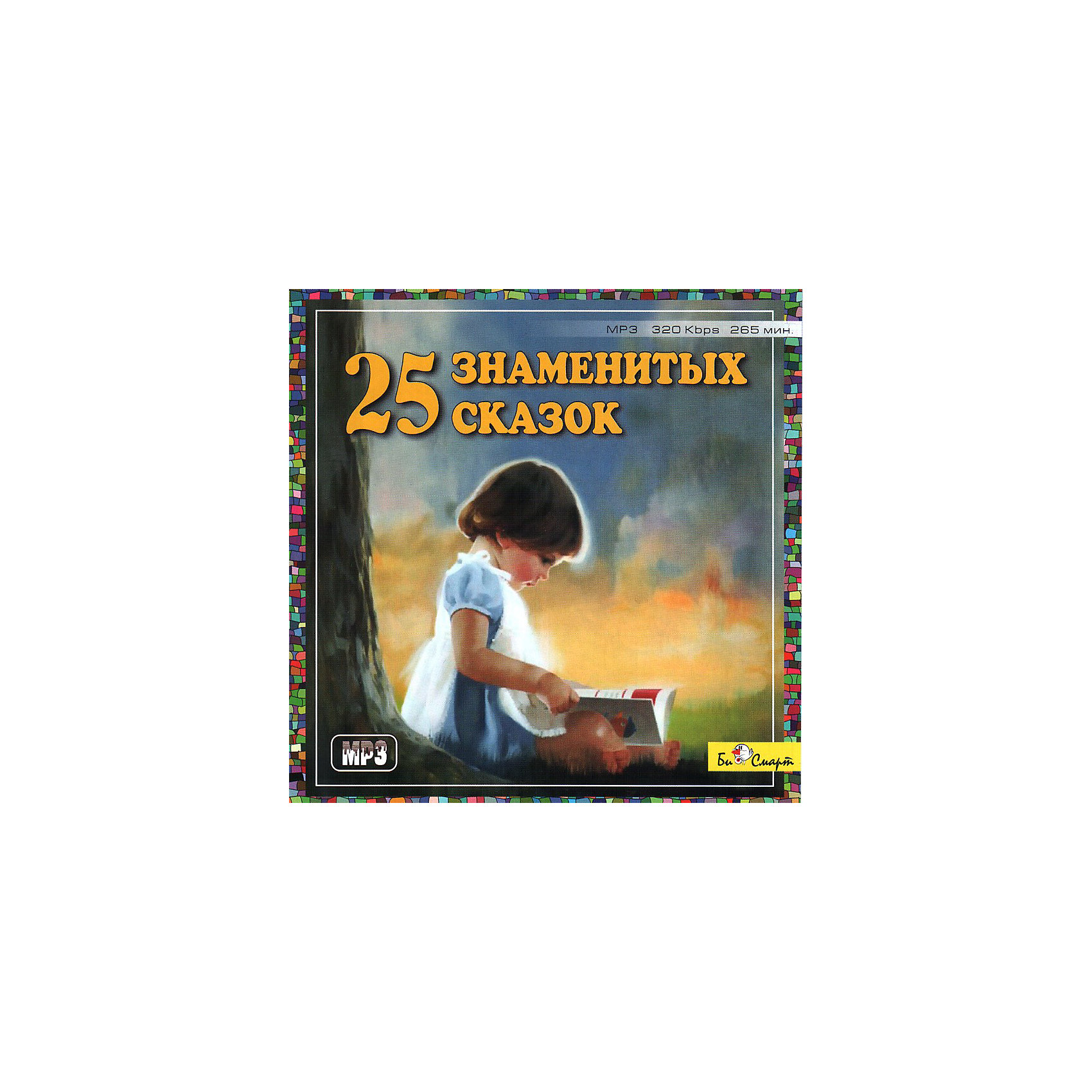 Би Смарт MP3. 25 знаменитых сказокБи Смарт<br>Аудиодиск со сказками от Би Смарт. <br><br>Хочешь попасть в волшебный и удивительный мир? <br><br>Тогда скорее послушай этот диск, ведь на нем тебя ждет настоящая сказка. Мир, где живут добрые, отважные герои и коварные, трусливые злодеи. Мир, где происходят настоящие чудеса, а добро всегда побеждает зло. <br><br>На этом диске собраны лучшие произведения великих детских писателей: Г.Х. Андерсена, Шарля Перро, Братьев Гримм.<br><br>Содержание:<br>1. Ганс Христиан Андерсен Стойкий оловянный солдатик<br>2. Ганс Христиан Андерсен Новый наряд короля<br>3. Шарль Перро Кот в сапогах<br>4. Шарль Перро Рики-Хохолок<br>5. Вильгельм Гримм, Якоб Гримм Мальчик-с-пальчик<br>6. Владимир Одоевский Городок в табакерке<br>7. Вильгельм Гримм, Якоб Гримм Три сына<br>8. Аладдин и волшебная лампа<br>9. Три поросенка<br>10. По щучьему велению<br>11. Вильгельм Гримм, Якоб Гримм Бременские музыканты<br>12. Всеволод Гаршин Лягушка-путешественница<br>13. Шарль Перро Красная шапочка<br>14. Ганс Христиан Андерсен Принцесса на горошине<br>15. Шарль Перро Золушка<br>16. Вильгельм Гримм, Якоб Гримм Белоснежка и семь гномов<br>17. Ганс Христиан Андерсен Русалочка<br>18. Ганс Христиан Андерсен Дюймовочка<br>19. Вильгельм Гримм, Якоб Гримм Горшочек каши<br>20. Шарль Перро Подарки феи<br>21. Ганс Христиан Андерсен Дикие лебеди<br>22. Лидия Чарская Чудесная звездочка<br>23. Лидия Чарская Сказка о красоте<br>24. Шарль Перро Спящая красавица<br>25.Вильгельм Гримм, Якоб Гримм Госпожа Метелица<br><br>Дополнительная информация:<br><br>Формат: MP3.<br>Общее время звучания: 205 мин.<br><br>Ширина мм: 142<br>Глубина мм: 10<br>Высота мм: 125<br>Вес г: 79<br>Возраст от месяцев: 36<br>Возраст до месяцев: 72<br>Пол: Унисекс<br>Возраст: Детский<br>SKU: 2375637