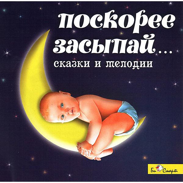 Би Смарт CD. Поскорее засыпай…Аудиокниги, DVD и CD<br>Трудно переоценить роль сна в физическом и интеллектуальном развитии малыша. Сон просто необходим, но как объяснить это разыгравшемуся крохе, который никак не хочет ложиться спать? Просто поставьте ему этот диск, на котором есть все, что нужно: сказки в музыкальном сопровождении, стихи, успокаивающие мелодии! И вот малыш лежит в своей кроватке, вокруг него – близкий и теплый дом, а он замирает и начинает слушать.… К нему приходят герои любимых сказок, звучит нежная убаюкивающая мелодия и он погружается в сон!<br><br>Дополнительная информация:<br><br>Продолжительность: 78 мин.<br><br>Содержание:<br>1.Рождественская звезда<br>2.Репка<br>3.В ночь под новый год<br>4.Лиса и журавль<br>5.Спи малыш мой, засыпай<br>6.Волк и козлята<br>7.Колыбельная<br>8.Зайкина избушка<br>9.В сказочном саду<br>10.Бычок - смоляной бочок<br>11.Спокойной ночи, Ангел<br>12.Звезды в летнюю ночь<br>13.Колобок<br>14.Колыбельная<br>15.Ворона и рак<br>16.Meditation<br>17.Зимовье зверей<br>18.Лебедь<br>19.Курочка-Ряба<br>20.Элегия<br>21.Лиса и кувшин<br>22.Сладких снов, малыш<br>23.Спокойного сна<br><br>Би Смарт CD. Поскорее засыпай… можно купить в нашем магазине.<br><br>Ширина мм: 142<br>Глубина мм: 10<br>Высота мм: 125<br>Вес г: 79<br>Возраст от месяцев: 0<br>Возраст до месяцев: 36<br>Пол: Унисекс<br>Возраст: Детский<br>SKU: 2375647