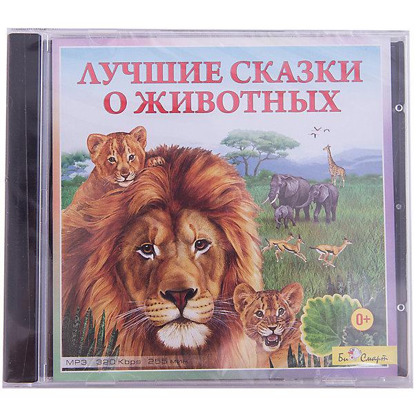 Би Смарт MP3. Лучшие сказки о животныхАудиокниги, DVD и CD<br>MP3-диск со сказками о животных от Би Смарт.<br><br>Абсолютно каждый человек, каждый из нас находясь в раннем детстве, слушал сказки. Их чаще всего рассказывают теперь (в последнее столетие) детям. Почти все сказки возникли очень давно. Долгие века народные сказки играли в жизни человека такую же роль, как в наше время книги, журналы, газеты, телевидение, радио, интернет и другие распространенные источники информации. Сказки - это настоящая бытовая энциклопедия прошлого, настоящего, и даже, возможно, будущего.<br>Мы уже смогли убедиться, что русские народные сказки очень разнообразны, каждая сказка выделяется особым содержанием, своим стилем и представленными в ней образами. На этом диске представлены сказки, в которых речь идёт о животных, (петух, заяц, медведь, лиса, волк, мышка, и многих других лесных обитателях).<br><br>Дополнительная информация:<br><br>Содержание: <br>1. Два козлика - Сказка <br>2. Жалобы Зайки - Сказка <br>3. Мышки - Сказка <br>4. Козел - Сказка <br>5. Лиса и гуси - Сказка <br>6. Петушок с семьей - Сказка <br>7. Коровка - Сказка <br>8. Лиса Патрикеевна - Сказка <br>9. Васька - Сказка <br>10. Воробьишко - Сказка <br>11. Серая шейка - Сказка <br>12. Притча о Молочке... - Сказка <br>13. Еж-ежович - Сказка <br>14. Про одного зайца - Сказка <br>15. Пчела и Муха - Сказка <br>16.Кот-озорник - Сказка <br>17. Глупый волк - Сказка <br>18. Белый мышонок - Сказка <br>19. Мужик и медведь - Сказка <br>20. Лев и мышь - Сказка <br>21. Почему гуси стали пестрыми - Сказка <br>22. Лягушка путешественница - Сказка <br>23. Сказка о жабе и розе - Сказка <br>24. Испуганные Медведь и Волки - Сказка <br>25. Цыпленок-половинка - Сказка <br>26. Как осел луну проглотил - Сказка <br>27. Бременские музыканты - Сказка <br>28. Почему барсук и лиса в норах живут - Сказка <br>29. Конек-горбунок - Сказка <br><br>Время звучания: 4 час 15 минут.<br>Ширина мм: 142; Глубина мм: 10; Высота мм: 125; Вес г: 79; Возраст от м