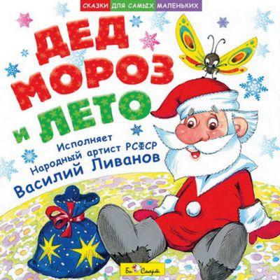 Би Смарт CD. В.Ливанов. Дед мороз и лето .