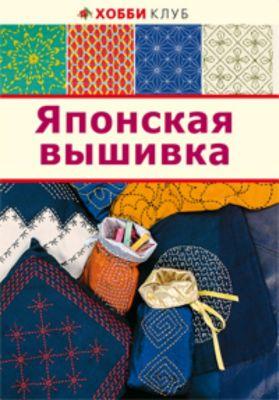 АСТ-ПРЕСС Японская вышивка, АСТ-Пресс