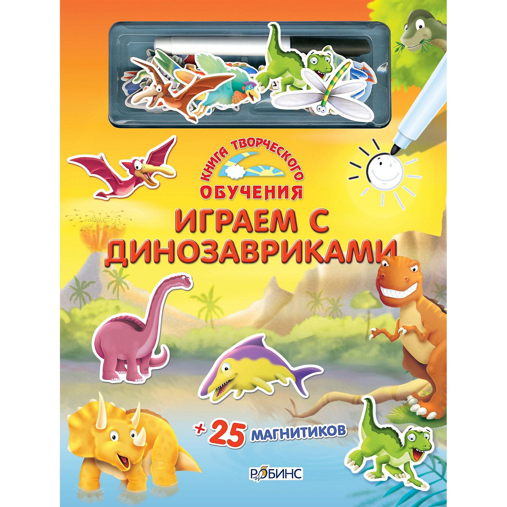 Играем с динозаврикамиСерия «Книга творческого обучения» - это:<br>- пошаговое обучение рисованию с помощью уникальных многоразовых страничек!<br>- обучение счёту и изучение основных цветов радуги!<br>- развитие мелкой моторики, внимания и творческих способностей вашего ребёнка!<br>- большой простор для воображения!<br>- весёлые игры с магнитиками!<br>С помощью этой уникальной книги ваш ребёнок, играя с магнитиками и рисуя на многоразовых страничках, с которых он может стирать и рисовать на них вновь и вновь, будет обучаться рисованию, счёту, изучать цвета, развивать свои творческие способности и мелкую моторику.<br><br>Формат — 12 стр, 25 магнитиков, многоразовые странички, твёрдый переплёт<br><br>Ширина мм: 12<br>Глубина мм: 240<br>Высота мм: 315<br>Вес г: 690<br>Возраст от месяцев: 36<br>Возраст до месяцев: 60<br>Пол: Унисекс<br>Возраст: Детский<br>SKU: 2397486