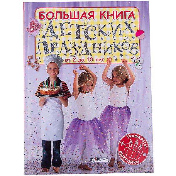 Большая книга детских праздниковКулинарные наборы<br>Эта книга избавит всех родителей от стресса во время детского праздника. Она включает в себя 10 тем с творческими идеями для подготовки приглашений, украшения стола, нарядов, игр и развлечений, праздничного угощения, гостинцев домой, а главное – праздничного торта! В прилагаемом буклете вы найдёте трафареты реального размера, а в самой книге – пошаговые инструкции. «Большая книга детских праздников» – идеальный помощник любому, кто желает провести восхитительный день со своим ребёнком! <br><br>Формат – 184 стр., 230х300, мелованная бумага, интегральный переплёт, тиснение голографической фольгой, выкройки.<br><br>Ширина мм: 25<br>Глубина мм: 230<br>Высота мм: 300<br>Вес г: 915<br>Возраст от месяцев: 216<br>Возраст до месяцев: 480<br>Пол: Унисекс<br>Возраст: Детский<br>SKU: 2397494