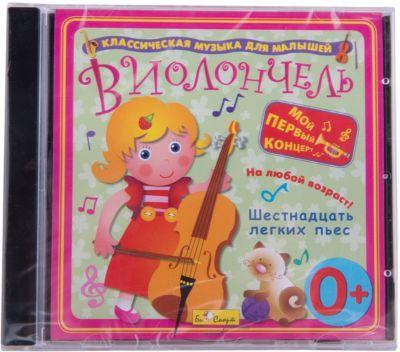 Би Смарт CD. Виолончель. Шестнадцать легких пьес (0+)