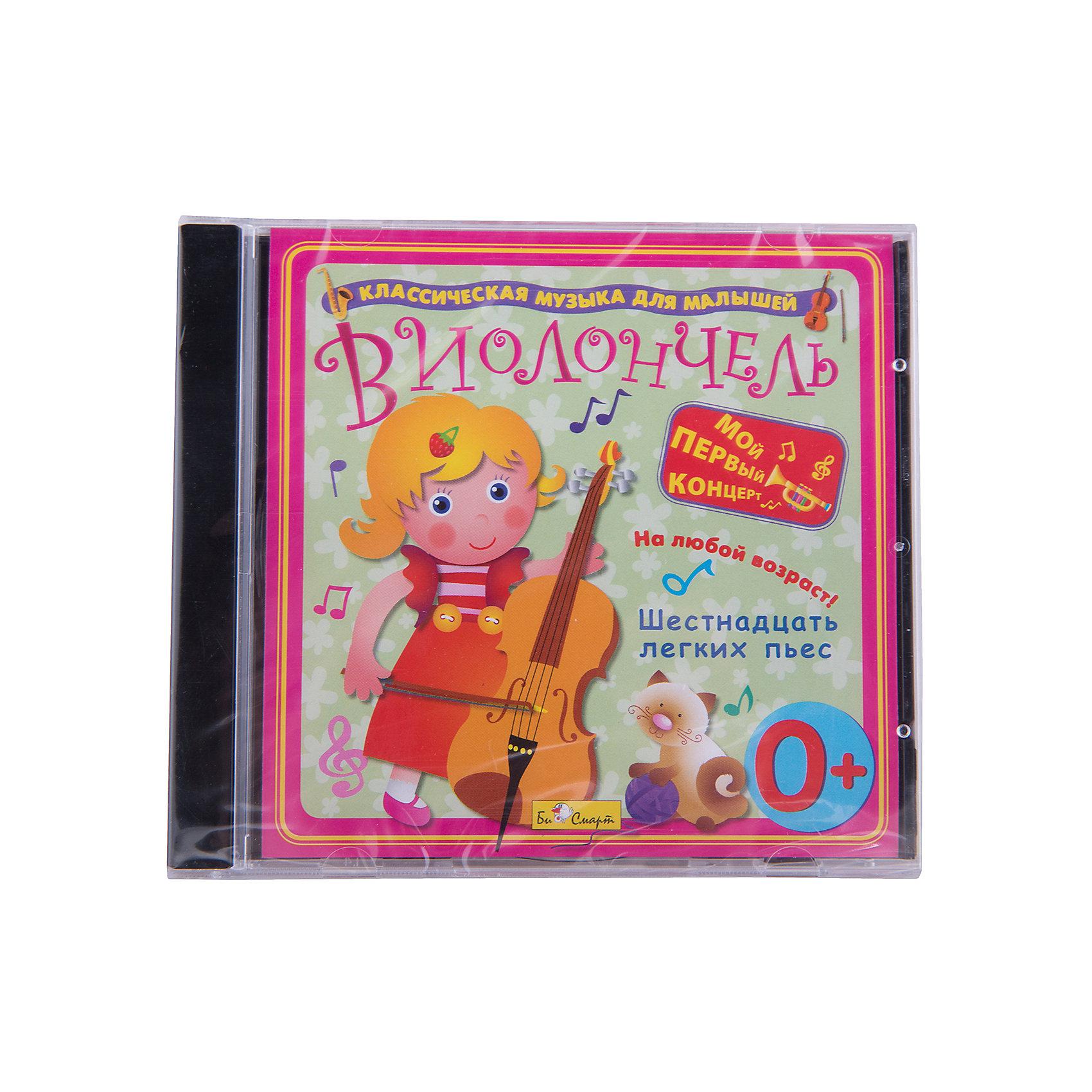 Би Смарт Би Смарт CD. Виолончель. Шестнадцать легких пьес (0+) cd диск guano apes offline 1 cd