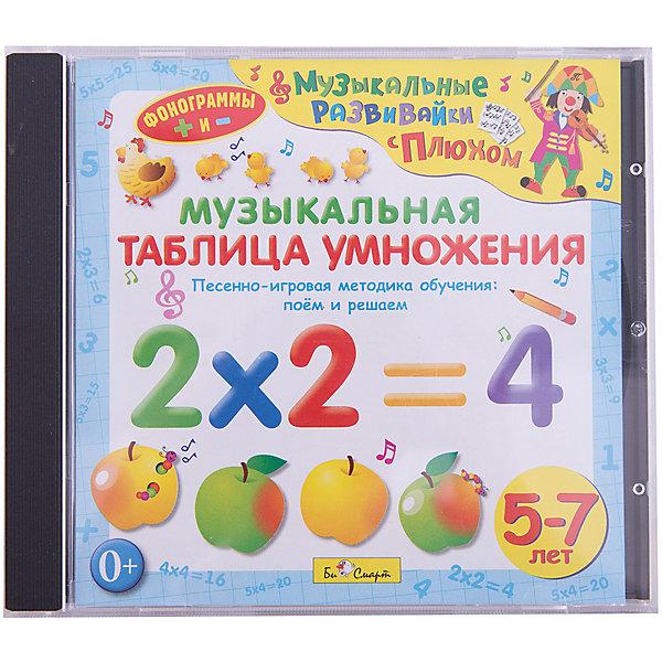 Би Смарт CD. Музыкальная таблица умножения. (от 5 до 7 лет)Аудиокниги, DVD и CD<br>Аудиодиск «Музыкальная таблица <br>умножения» — незаменимый помощник в разучивании такой на первый взгляд непростой, <br>полной цифр и значков таблицы.<br>Мы исходили из того, что песенки нравится петь всем, вот мы и добавили обучающую составляющую в песенки! Ты поешь и, сам того не замечая, запоминаешь слова, а вместе с ними и все примеры. У наших песенок есть еще и минусовки, под которые ваш ребенок как раз сможет петь самостоятельно и одновременно будет тренироваться решать примеры. Решая примеры в песне, мы развиваем у детей музыкальный слух, чувство ритма, фантазию и, конечно же, память. Все песенки написаны в разных музыкальных стилях и с веселым настроением, которое непременно передастся нашим слушателям. Заучивание таблицы умножения уже не будет таким непосильным и грустным занятием. Удачи вам, друзья, на пути в прекрасный мир математики!<br><br>Дополнительная информация:<br><br>Состав диска:<br><br>Урок 01:59 <br>Урок (минус) 01:59<br>Дважды 02:10 <br>Дважды (минус) 02:05<br>Трижды 03:54<br>Трижды (минус) 03:54 <br>Четырежды 03:37 <br>Четырежды (минус) 03:37 <br>Пятью 03:59 <br>Пятью (минус) 03:59 <br>Шестью 03:46 <br>Шестью (минус) 03:46 <br>Семью 03:41 <br>Семью (минус) 03:35 <br>Восемью 02:46 <br>Восемью (минус) 02:33 <br>Девятью 04:20 <br>Девятью (минус) 03:50 <br>Таблица У 01:15 <br>Таблица У (минус) 01:14 <br><br>Общее время звучания: 62:07<br><br>Би Смарт CD. Музыкальную таблицу умножения (от 5 до 7 лет) можно купить в нашем магазине.<br>Ширина мм: 142; Глубина мм: 10; Высота мм: 125; Вес г: 79; Возраст от месяцев: 60; Возраст до месяцев: 84; Пол: Унисекс; Возраст: Детский; SKU: 2397502;