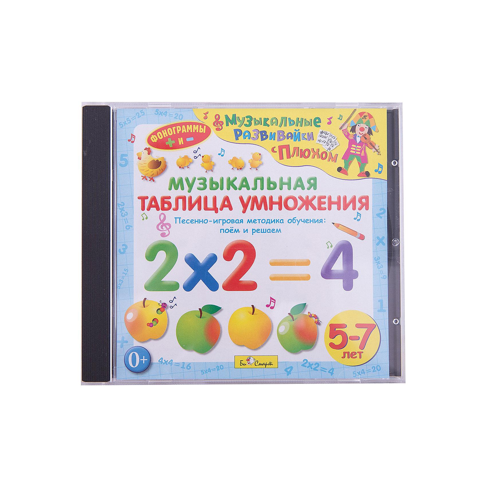 Би Смарт CD. Музыкальная таблица умножения. (от 5 до 7 лет)Аудиокниги, DVD и CD<br>Аудиодиск «Музыкальная таблица <br>умножения» — незаменимый помощник в разучивании такой на первый взгляд непростой, <br>полной цифр и значков таблицы.<br>Мы исходили из того, что песенки нравится петь всем, вот мы и добавили обучающую составляющую в песенки! Ты поешь и, сам того не замечая, запоминаешь слова, а вместе с ними и все примеры. У наших песенок есть еще и минусовки, под которые ваш ребенок как раз сможет петь самостоятельно и одновременно будет тренироваться решать примеры. Решая примеры в песне, мы развиваем у детей музыкальный слух, чувство ритма, фантазию и, конечно же, память. Все песенки написаны в разных музыкальных стилях и с веселым настроением, которое непременно передастся нашим слушателям. Заучивание таблицы умножения уже не будет таким непосильным и грустным занятием. Удачи вам, друзья, на пути в прекрасный мир математики!<br><br>Дополнительная информация:<br><br>Состав диска:<br><br>Урок 01:59 <br>Урок (минус) 01:59<br>Дважды 02:10 <br>Дважды (минус) 02:05<br>Трижды 03:54<br>Трижды (минус) 03:54 <br>Четырежды 03:37 <br>Четырежды (минус) 03:37 <br>Пятью 03:59 <br>Пятью (минус) 03:59 <br>Шестью 03:46 <br>Шестью (минус) 03:46 <br>Семью 03:41 <br>Семью (минус) 03:35 <br>Восемью 02:46 <br>Восемью (минус) 02:33 <br>Девятью 04:20 <br>Девятью (минус) 03:50 <br>Таблица У 01:15 <br>Таблица У (минус) 01:14 <br><br>Общее время звучания: 62:07<br><br>Би Смарт CD. Музыкальную таблицу умножения (от 5 до 7 лет) можно купить в нашем магазине.<br><br>Ширина мм: 142<br>Глубина мм: 10<br>Высота мм: 125<br>Вес г: 79<br>Возраст от месяцев: 60<br>Возраст до месяцев: 84<br>Пол: Унисекс<br>Возраст: Детский<br>SKU: 2397502
