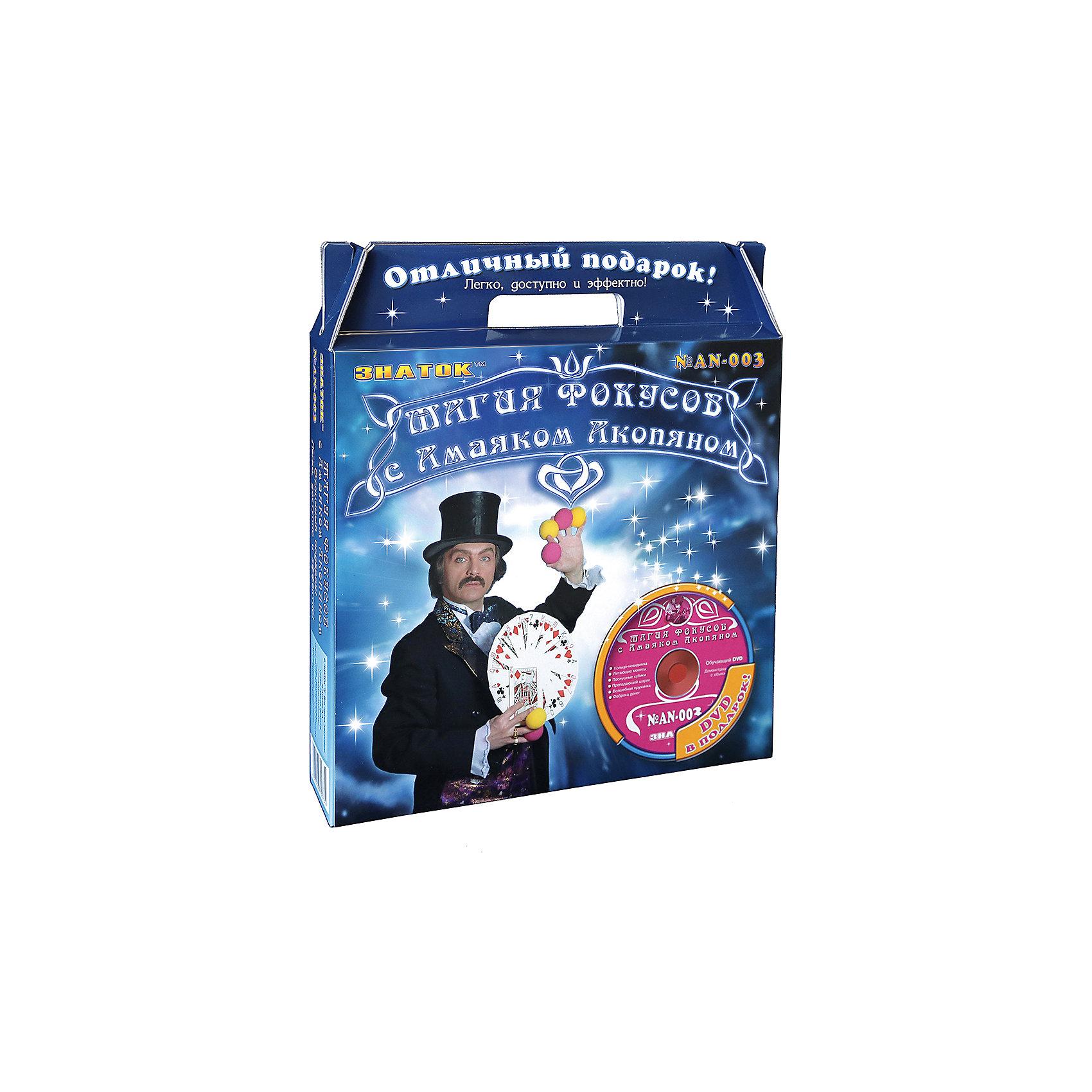 Синий набор Магия фокусов с Амаяком Акопяном с видеокурсомФокусы и розыгрыши<br>Синий набор Магия фокусов с Амаяком Акопяном с видеокурсом, Знаток<br><br>Характеристики:<br><br>• поможет ребенку стать настоящим фокусником<br>• содержит весь необходимый реквизит<br>• в комплекте: реквизит для 6 фокусов, DVD, инструкция<br>• 6 фокусов: Кольцо-невидимка, Летающие монетки, Послушные кубики, Пропадающий шарик, Волшебная пружинка, Фабрика денег<br>• размер упаковки: 33х5х38 см<br>• вес: 700 грамм<br>• видеокурс: 40-45 минут<br>• материал: пластик, бумага<br><br>Набор Магия фокусов с Амаяком Акопяном позволит ребенку почувствовать себя настоящим иллюзионистом. В набор входит подробная инструкция, DVD диск и весь необходимый реквизит. Ребенок научится превращать бумагу в деньги, делать предметы невидимыми, заставит шарик появляться и внезапно исчезать и многое другое. Эта игра поможет ребенку раскрыть талант артиста и погрузиться в атмосферу тайн магии.<br><br>Синий набор Магия фокусов с Амаяком Акопяном с видеокурсом , Знаток вы можете купить в нашем интернет-магазине.<br><br>Ширина мм: 31<br>Глубина мм: 5<br>Высота мм: 33<br>Вес г: 700<br>Возраст от месяцев: 60<br>Возраст до месяцев: 1188<br>Пол: Унисекс<br>Возраст: Детский<br>SKU: 2403138