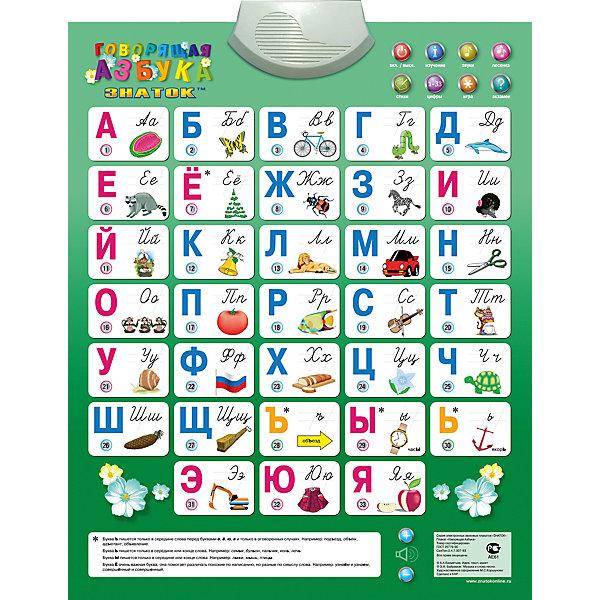 Электронный звуковой плакат Говорящая АзбукаЭлектронные плакаты<br>Электронный звуковой плакат Говорящая Азбука, Знаток<br><br>Характеристики:<br><br>• поможет ребенку выучить буквы и закрепить полученные знания<br>• яркие картинки <br>• сенсорные кнопки <br>• влагозащитная поверхность<br>• материал: пластик, ПВХ<br>• размер упаковки: 23х5х50 см<br>• размер плаката: 50х2,5х60 см<br>• вес: 421 грамм<br>• батарейки: ААА - 3 шт. (входят в комплект)<br><br>Говорящая азбука - отличный выбор для детей, стремящихся изучить буквы русского алфавита. Плакат работает в нескольких режимах. Сначала малыш услышит произношение букв, сопровождающихся картинкой, а затем проверит и закрепит свои знания на экзамене. Азбука озвучит не только саму букву, но и ее порядковый номер. Так кроха сможет научиться считать до 33. Веселые песенки и стихи превратят процесс обучения в увлекательную игру. Плакат имеет влагозащитную поверхность и регулируемую громкость. Учить буквы с таким плакатом очень весело!<br><br>Электронный звуковой плакат Говорящая Азбука, Знаток можно купить в нашем интернет-магазине.<br><br>Ширина мм: 230<br>Глубина мм: 40<br>Высота мм: 485<br>Вес г: 500<br>Возраст от месяцев: 36<br>Возраст до месяцев: 84<br>Пол: Унисекс<br>Возраст: Детский<br>SKU: 2403145