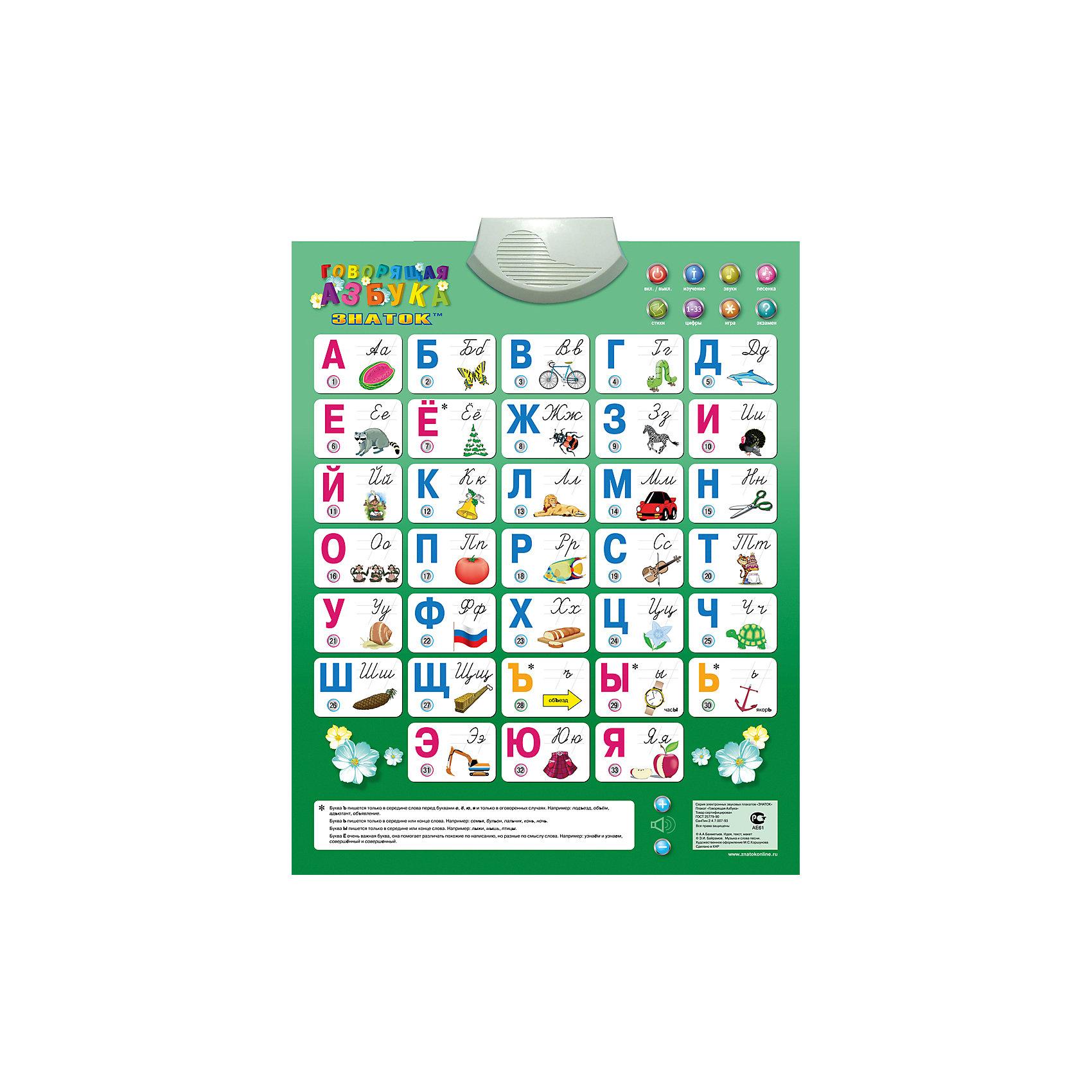 Электронный звуковой плакат Говорящая АзбукаОбучающие плакаты и планшеты<br>Электронный звуковой плакат Говорящая Азбука, Знаток<br><br>Характеристики:<br><br>• поможет ребенку выучить буквы и закрепить полученные знания<br>• яркие картинки <br>• сенсорные кнопки <br>• влагозащитная поверхность<br>• материал: пластик, ПВХ<br>• размер упаковки: 23х5х50 см<br>• размер плаката: 50х2,5х60 см<br>• вес: 421 грамм<br>• батарейки: ААА - 3 шт. (входят в комплект)<br><br>Говорящая азбука - отличный выбор для детей, стремящихся изучить буквы русского алфавита. Плакат работает в нескольких режимах. Сначала малыш услышит произношение букв, сопровождающихся картинкой, а затем проверит и закрепит свои знания на экзамене. Азбука озвучит не только саму букву, но и ее порядковый номер. Так кроха сможет научиться считать до 33. Веселые песенки и стихи превратят процесс обучения в увлекательную игру. Плакат имеет влагозащитную поверхность и регулируемую громкость. Учить буквы с таким плакатом очень весело!<br><br>Электронный звуковой плакат Говорящая Азбука, Знаток можно купить в нашем интернет-магазине.<br><br>Ширина мм: 230<br>Глубина мм: 40<br>Высота мм: 485<br>Вес г: 500<br>Возраст от месяцев: 36<br>Возраст до месяцев: 84<br>Пол: Унисекс<br>Возраст: Детский<br>SKU: 2403145