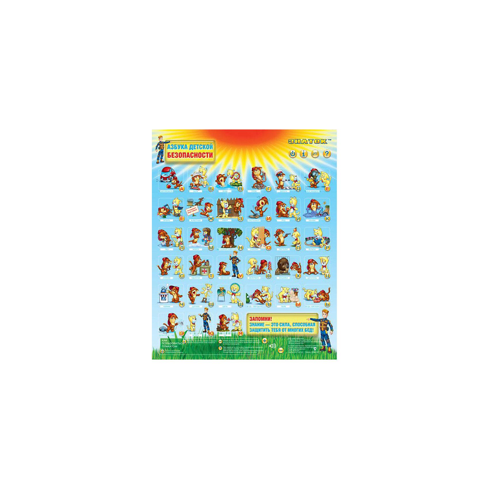 Электронный звуковой плакат Азбука Детской БезопасностиЭлектронные плакаты<br>Электронный звуковой плакат Азбука Детской Безопасности, Знаток<br><br>Характеристики:<br><br>• поможет ребенку выучить буквы<br>• научит правильному поведению в опасных ситуациях<br>• 3 режима<br>• регулируемая громкость<br>• сенсорные кнопки<br>• материал: пластик, ПВХ<br>• размер упаковки: 49,5х23х4 см<br>• размер плаката: 47х58 см<br>• батарейки: ААА - 3 шт. (входят в комплект)<br>• вес: 410 грамм<br><br>Азбука детской Безопасности - звуковой плакат от торговой марки Знаток. С его помощью ребенок сможет выучить буквы и научится правильно вести себя в опасных ситуациях. После нажатия на кнопку, ребенок услышит веселую песенку, рассказывающую о правильном поведении. Свои знания можно закрепить при помощи экзамена. На каждом вопросе у малыша будет 2 попытки правильного ответа. Плакат отключается автоматически и имеет регулируемую громкость. Узнав правила безопасности, ребенок с легкостью справится с трудностями!<br><br>Электронный звуковой плакат Азбука Детской Безопасности, Знаток можно купить в нашем интернет-магазине.<br><br>Ширина мм: 230<br>Глубина мм: 40<br>Высота мм: 485<br>Вес г: 500<br>Возраст от месяцев: 36<br>Возраст до месяцев: 1188<br>Пол: Унисекс<br>Возраст: Детский<br>SKU: 2403147