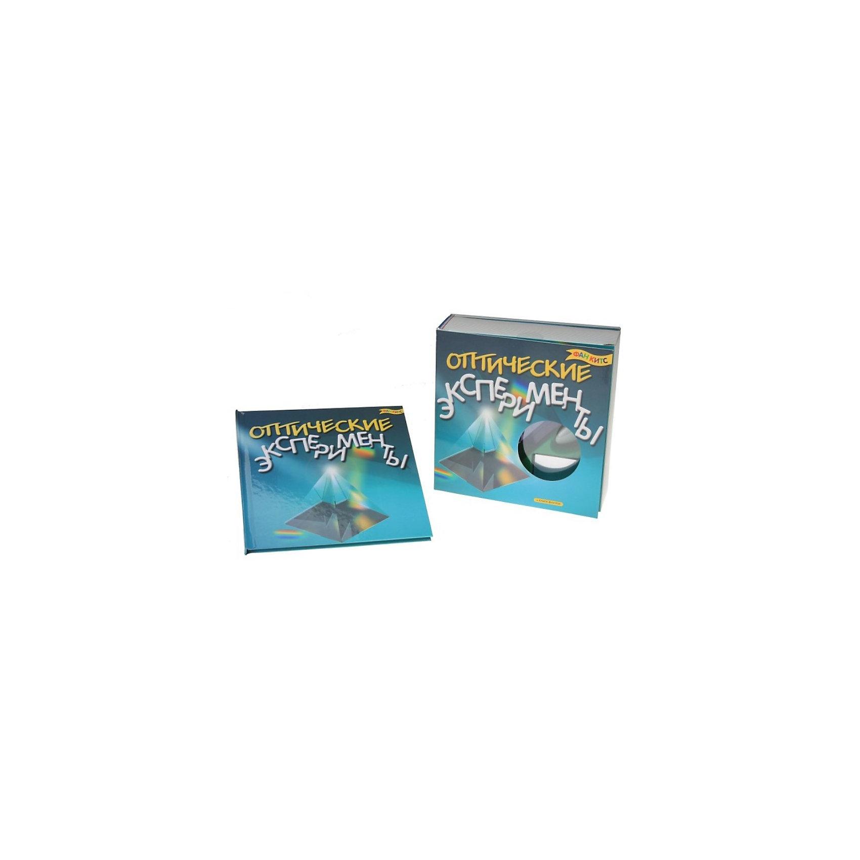 Fun kits Оптические экспериментыКак устроен перископ? Как преломляется свет в линзе? Какой телескоп лучше - по схеме Кеплера или по схеме Галилея?<br><br>Проведи 10 увлекательных экспериментов и собери свой собственный перископ, телескоп и подзорную трубу.  <br><br>Дополнительная информация:<br><br>В комплекте:<br>- Книга 48 стр. с инструкциями и цветными иллюстрациями,<br>- 3 линзы: две собирающие и одна рассеивающая, <br>- 3 зеркала,<br>- Волчок и 8 цветных наклеек для волчка, <br>- Картонные детали для телескопа и перископа.<br><br>Узнай много интересного о природе света и оптических устройствах!<br><br>Ширина мм: 170<br>Глубина мм: 62<br>Высота мм: 170<br>Вес г: 500<br>Возраст от месяцев: 72<br>Возраст до месяцев: 144<br>Пол: Унисекс<br>Возраст: Детский<br>SKU: 2406375